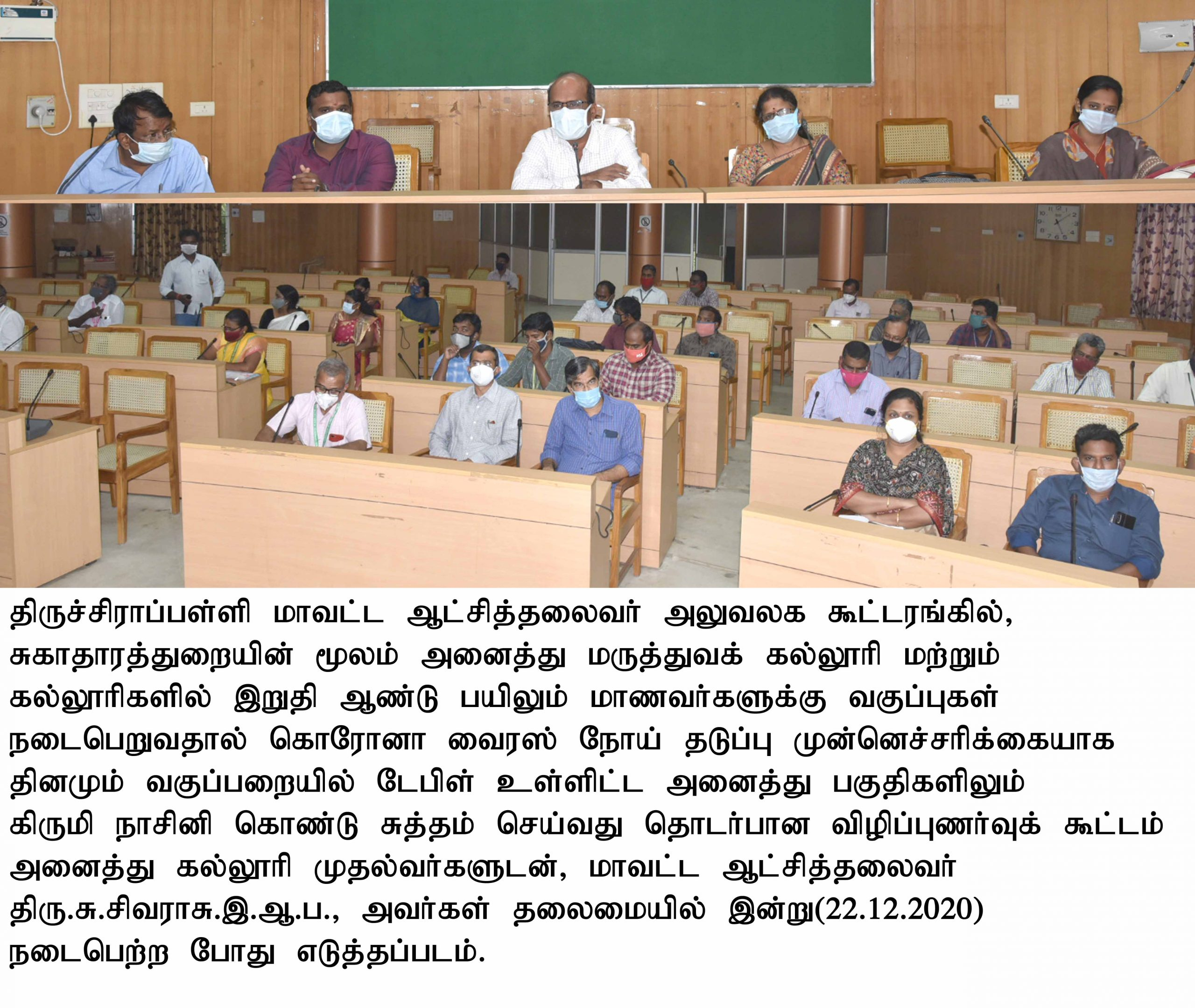 District Collector conducted coordination meeting with officials regarding preventive measures during colleges reopening