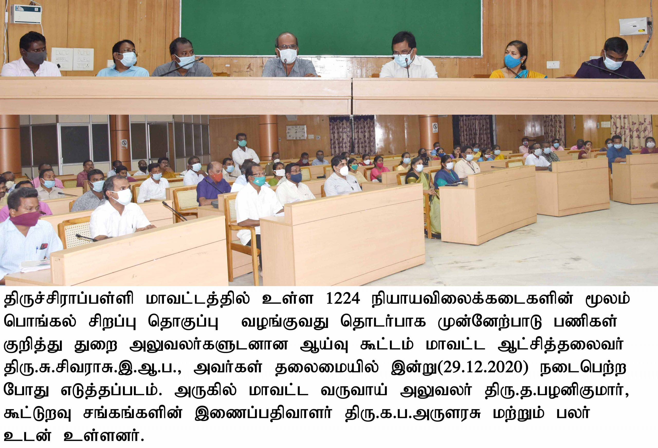 District Collector conducted the Preparatory meeting with District Official regarding Pongal Gift Distribution on 29.12.2020