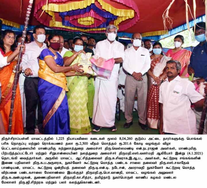 Honble Minister function Pongal gifts