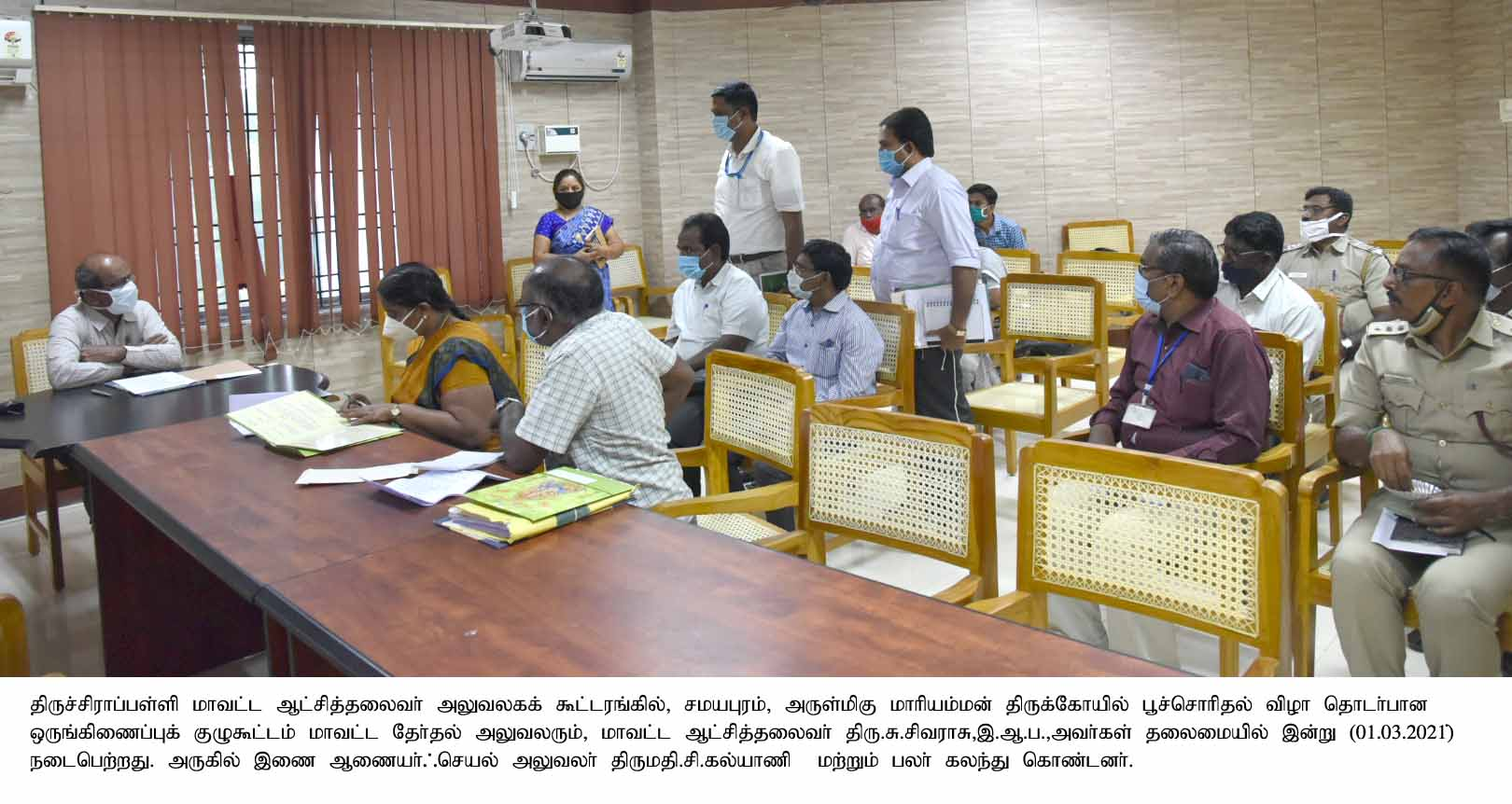 District Collector Conducted coordination Meeting with District Officials regarding Samayapuram Sri Mariamman Temple Festival on 01.03.2021