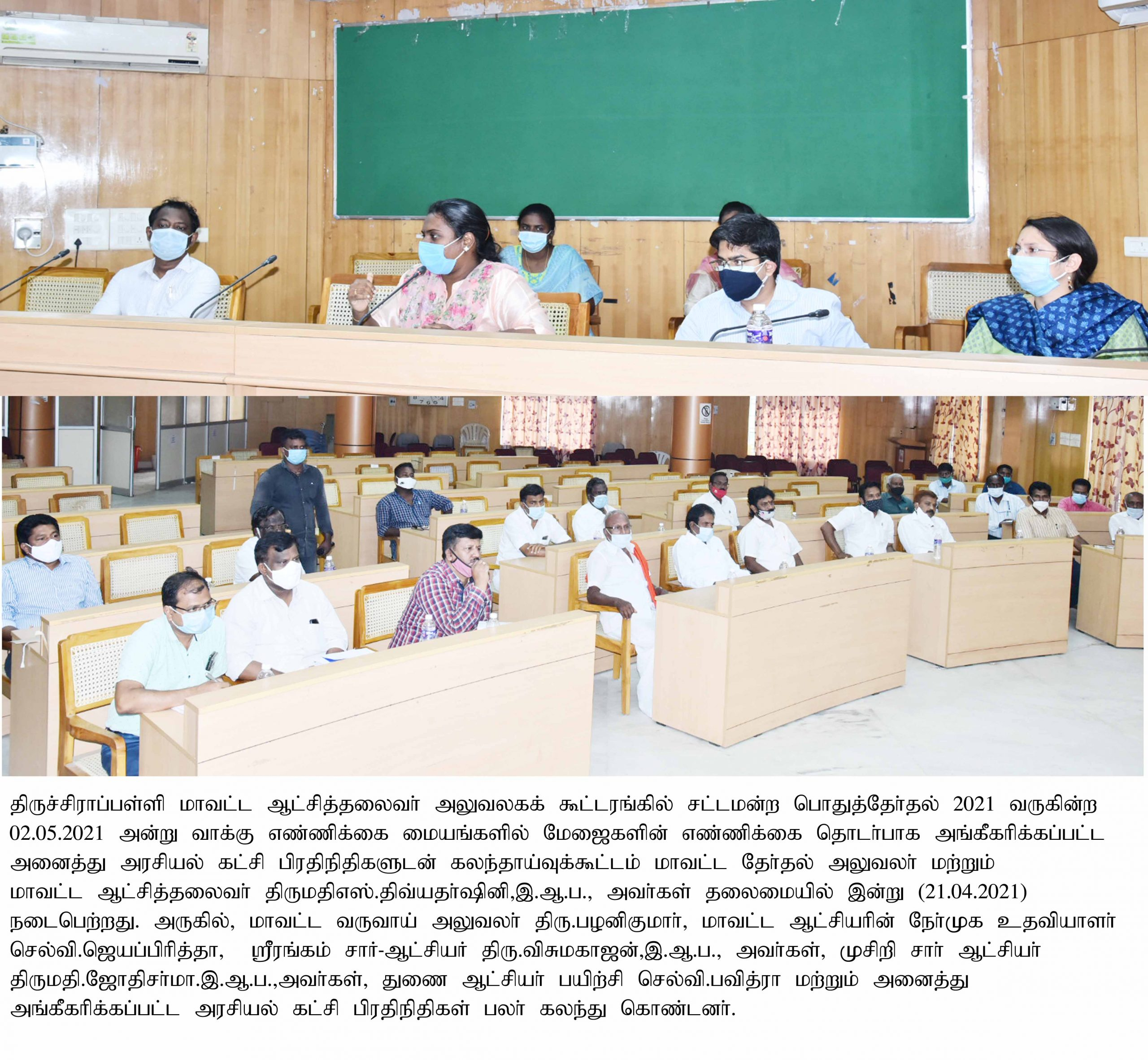Election Meeting Held Under the Chairmanships of District Collector and District Election Officer on 21-04-2021