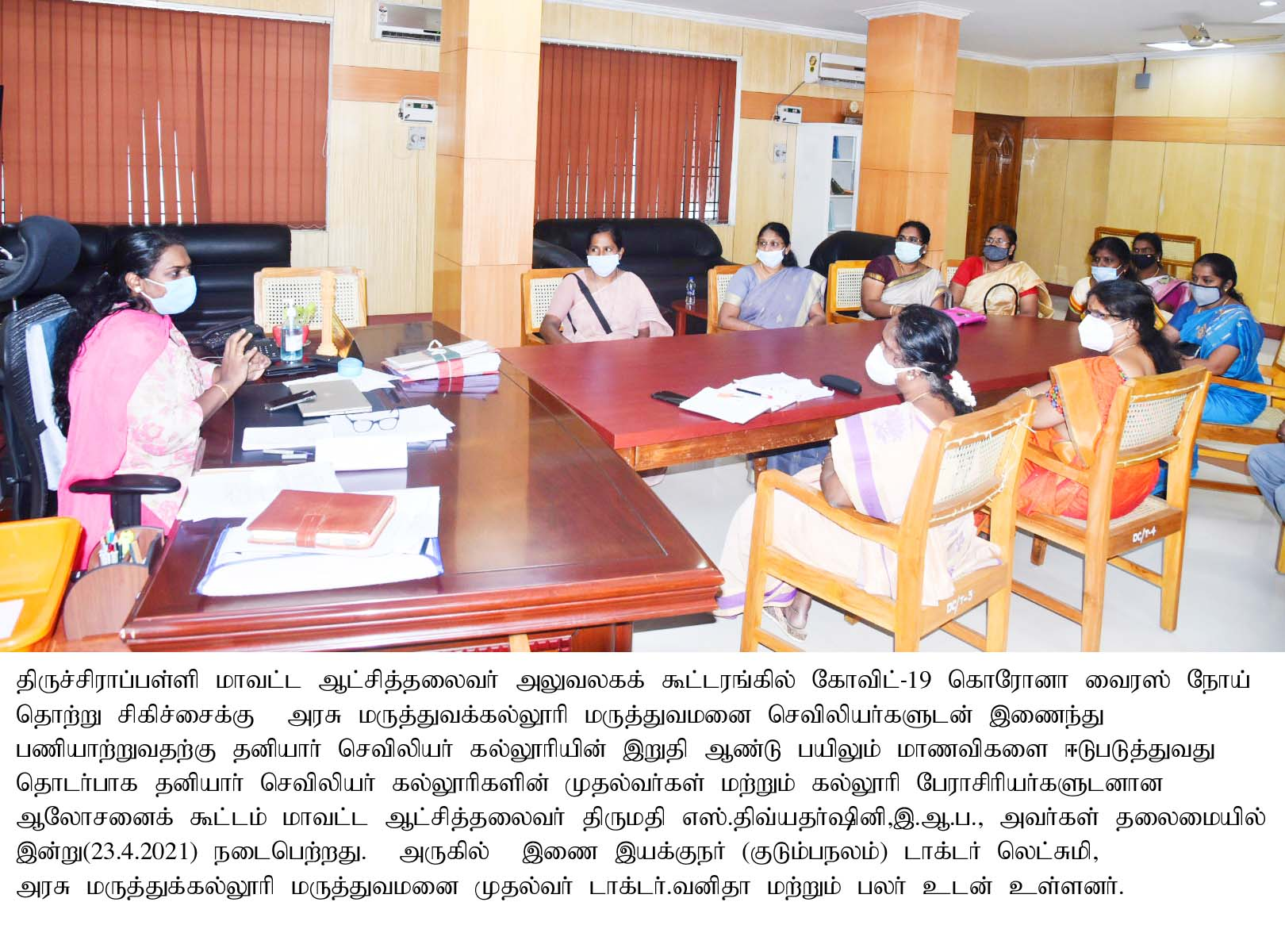 District Collector Meeting with Private Nursings College Principal On 23-04-2021