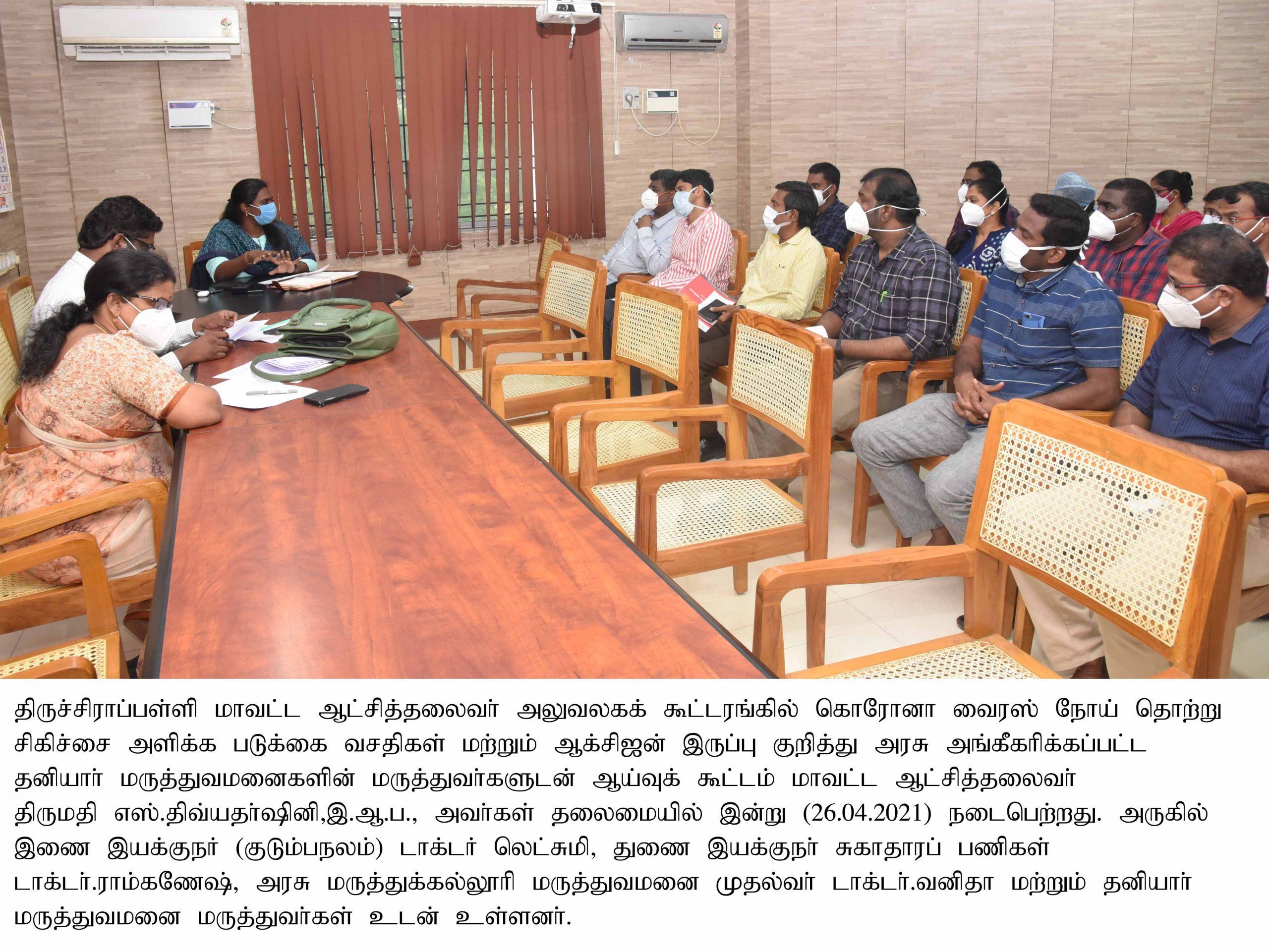 Meeting with the Doctors of Private Hospital about Covid-19 was held Under the Chairmanship of the District Collector on 26-04-2021