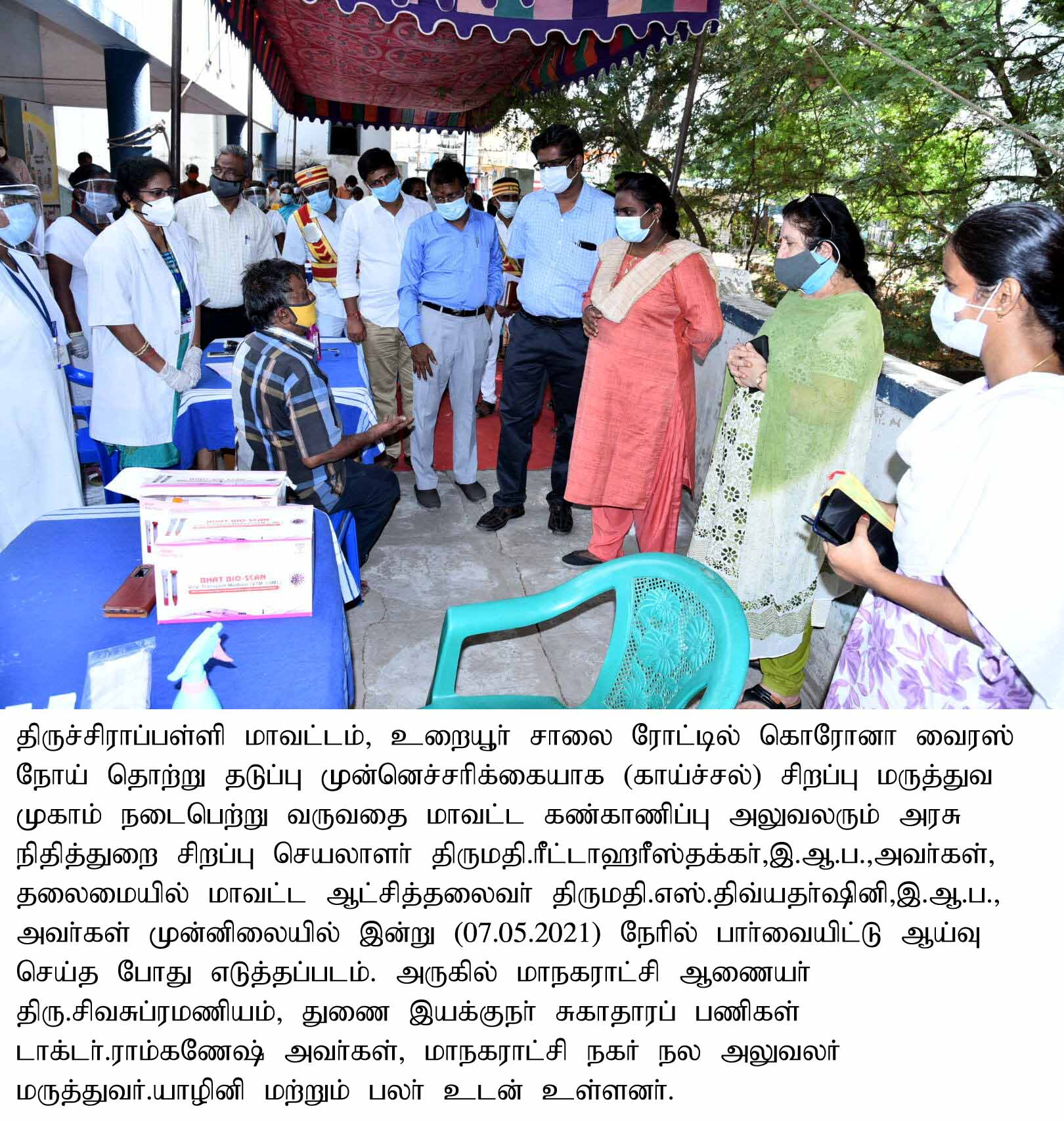 District Monitoring Officer Inspected the Spl. fever camps on 07.05.2021