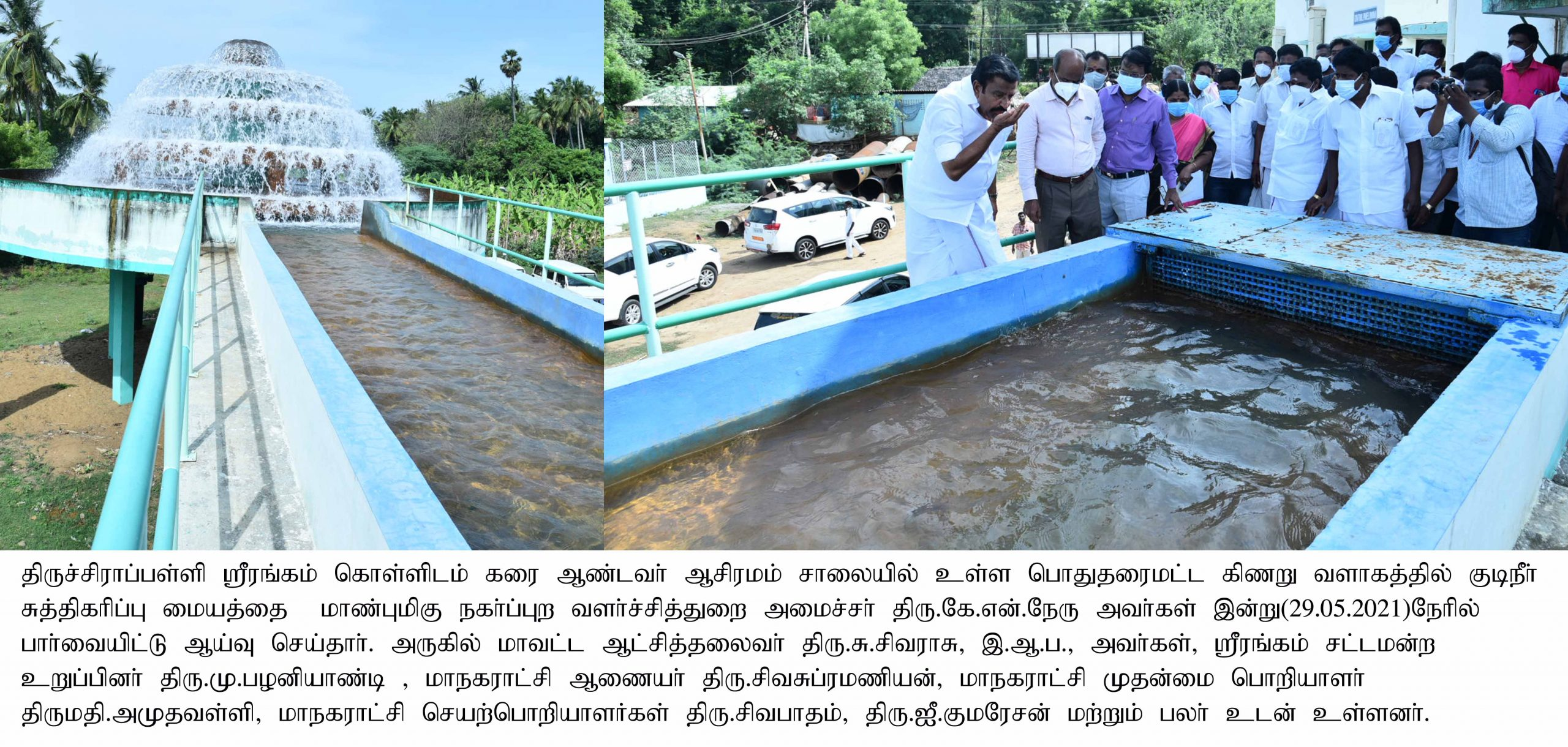 Hon'ble Urban Development Minister Inspected the Drinking Water Purification Plant on 29-05-2021