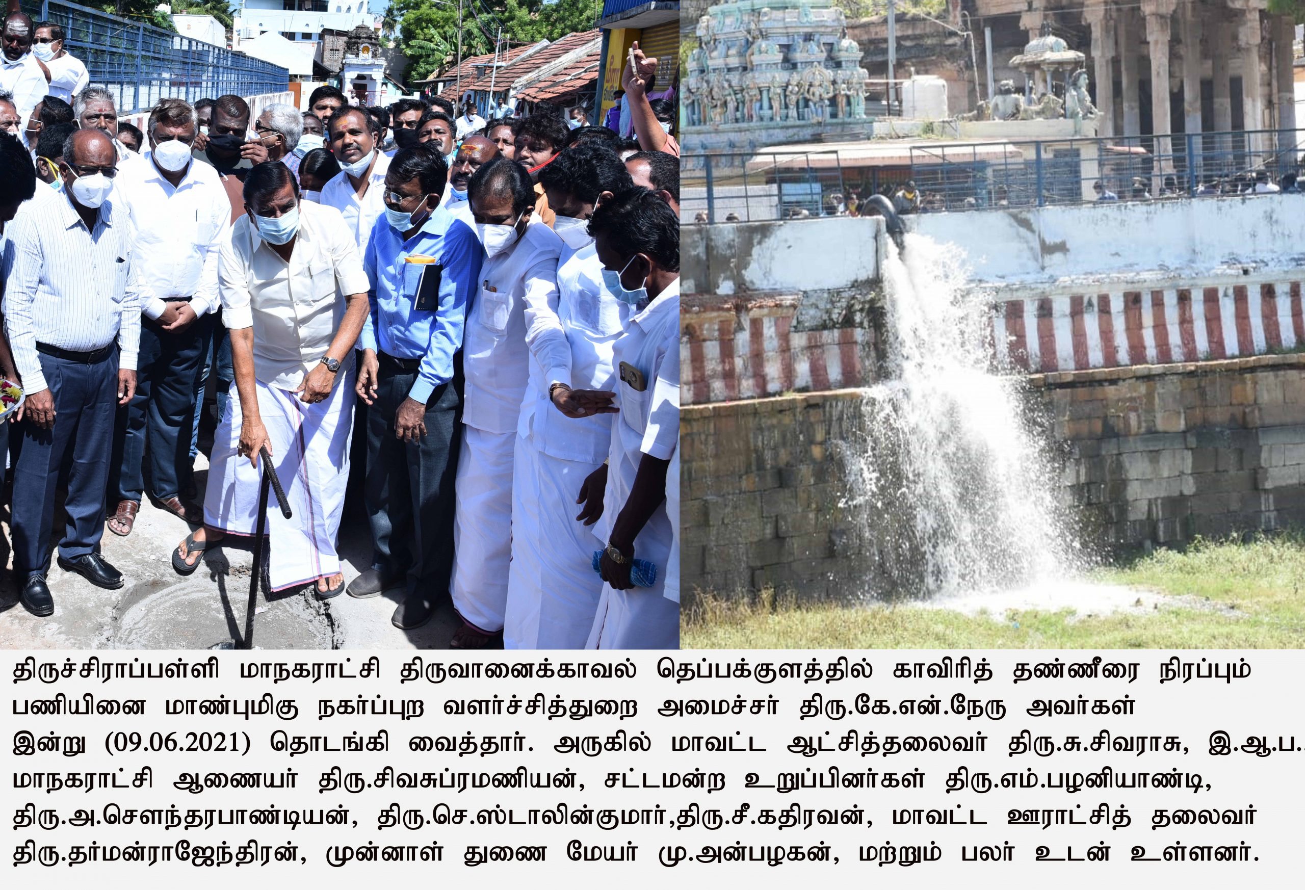 Hon'ble Urban Development Ministers Inspected the Temple Tank Works on 09.06.2021