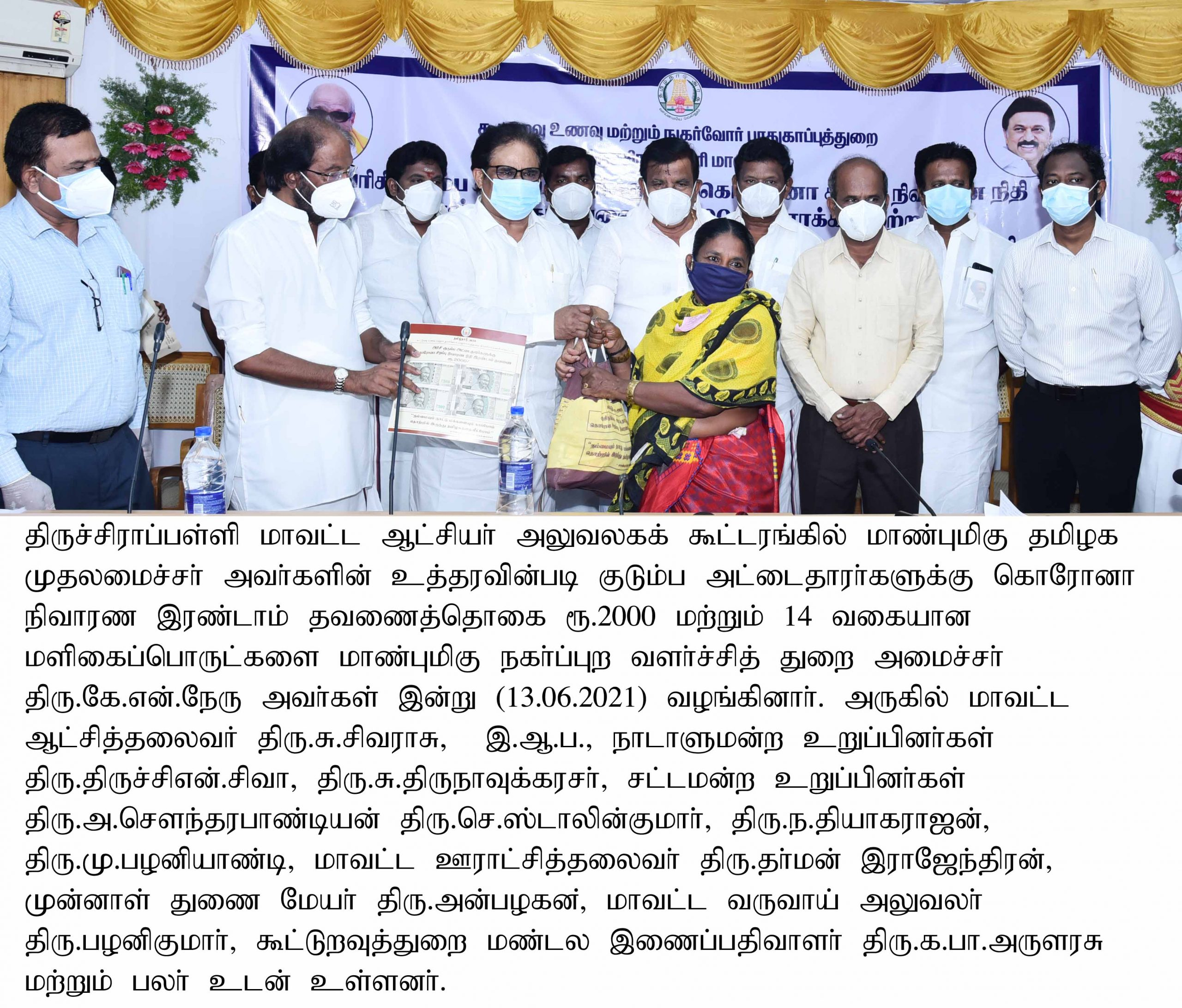 Hon'ble Urban Development Minister distributed 2nd Installment Covid-19 Relief Fund and 14 Grocery Items on 13.06.2021