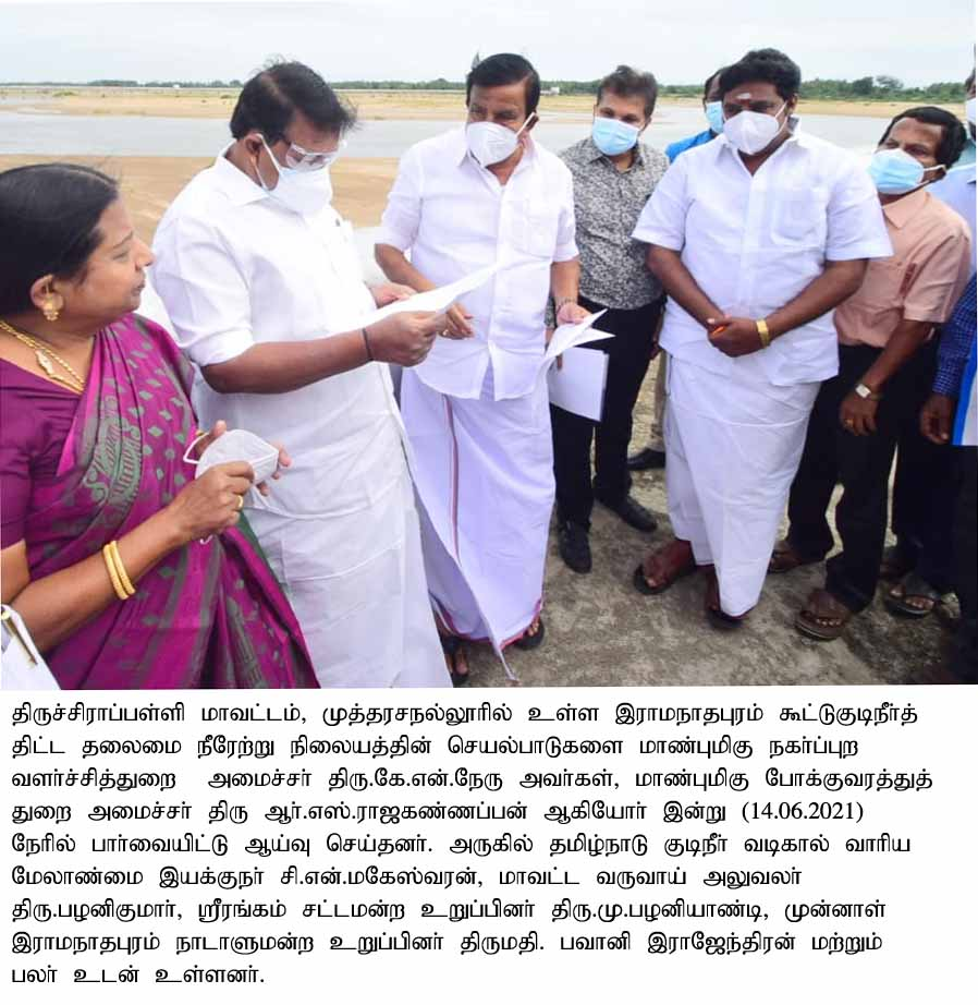 The Hon'ble Ministers of Urban Developments and The Hon'ble Minister of Transport Inspected the Activities of the Joint Project Head Pumping Station at Mutharasanallur on 14-06-2021