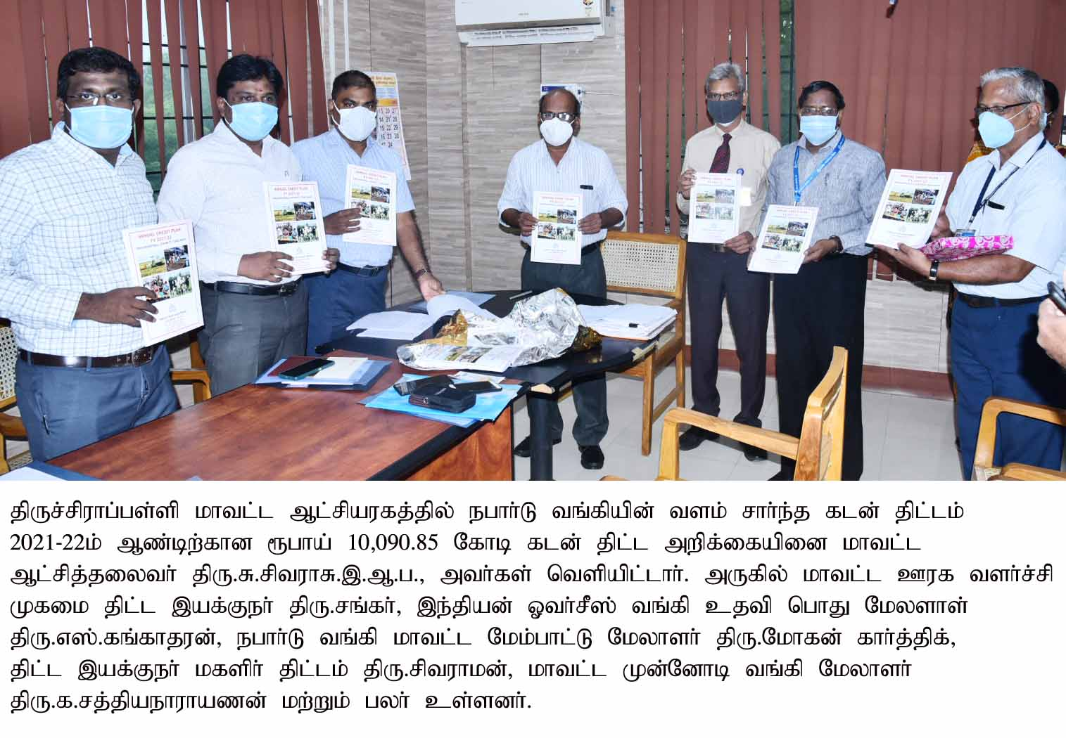 District Collector Launched Annual Credit Plan of Rs 10,090.85 Crore for FY 2021-22 in Tiruchirappalli District