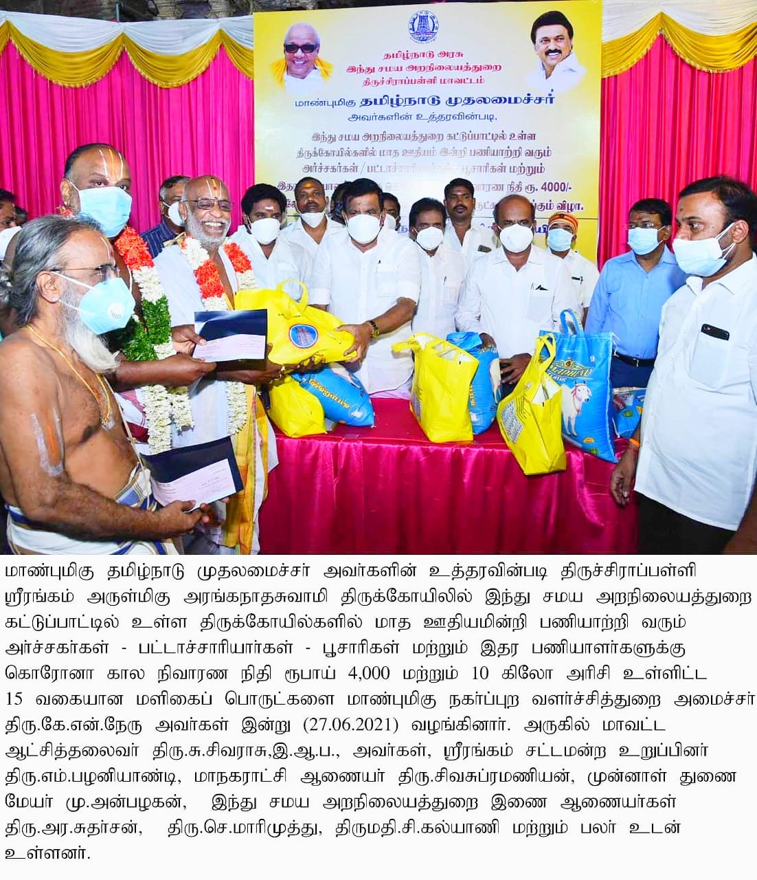 Hon'ble Urban Development Ministers Distributes Cashs Dole , Grocery Items to Temple Priests at Srirangam On 27-06-2021