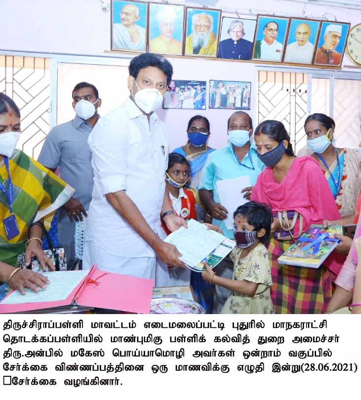 Hon'ble School Educational Minister gave Admissions for School Students on 28-06-2021