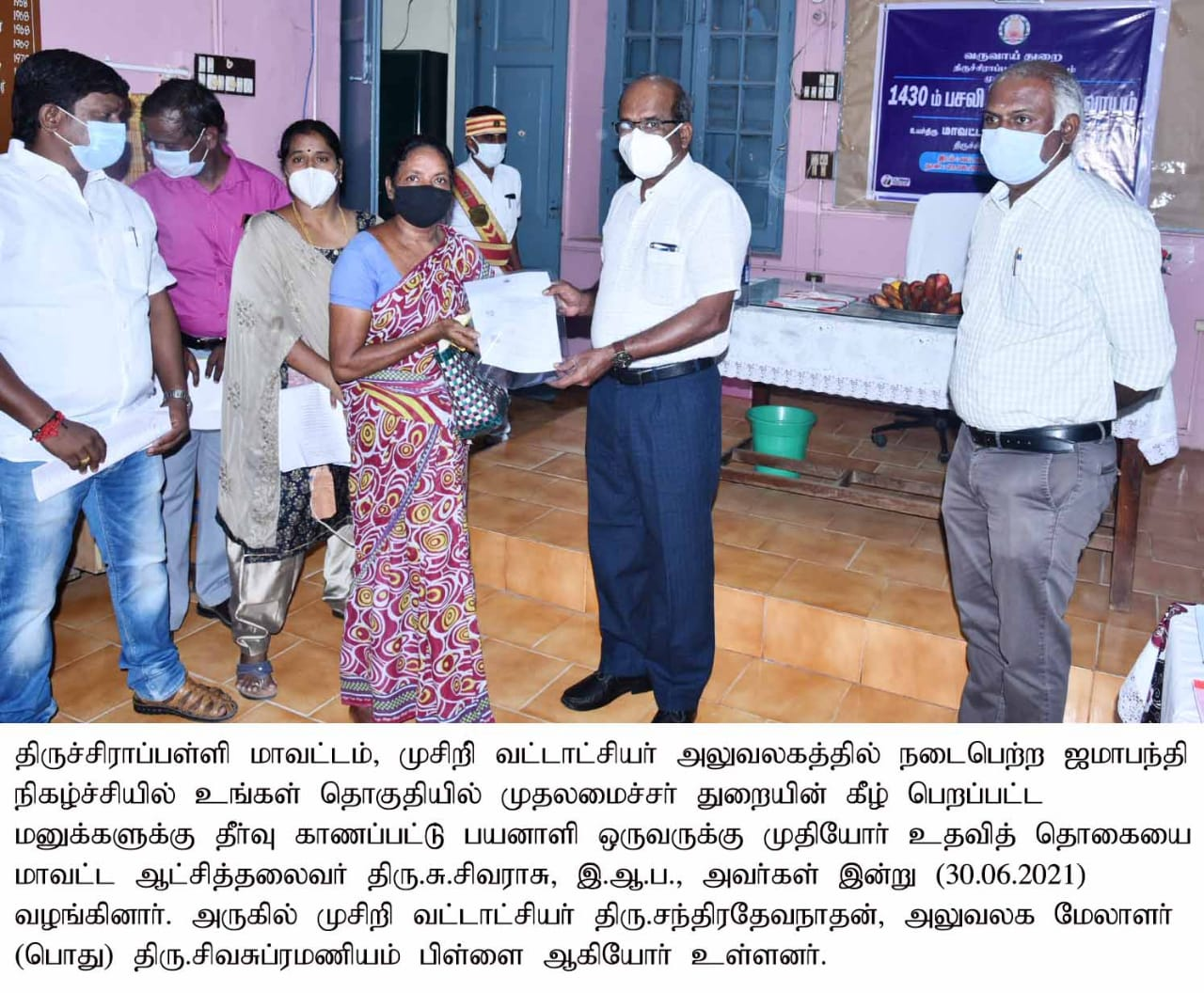 District Collector distributess welfare assistance to the scheme beneficiaries during Jamabandi