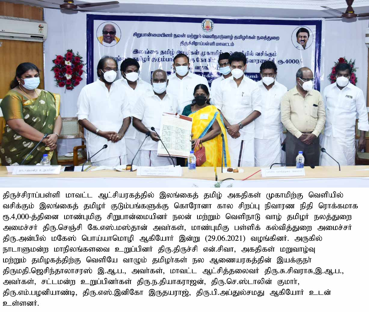 Hon'ble Ministers Provide Covid-19 Reliefs amount to SriLankan Refugees Familys