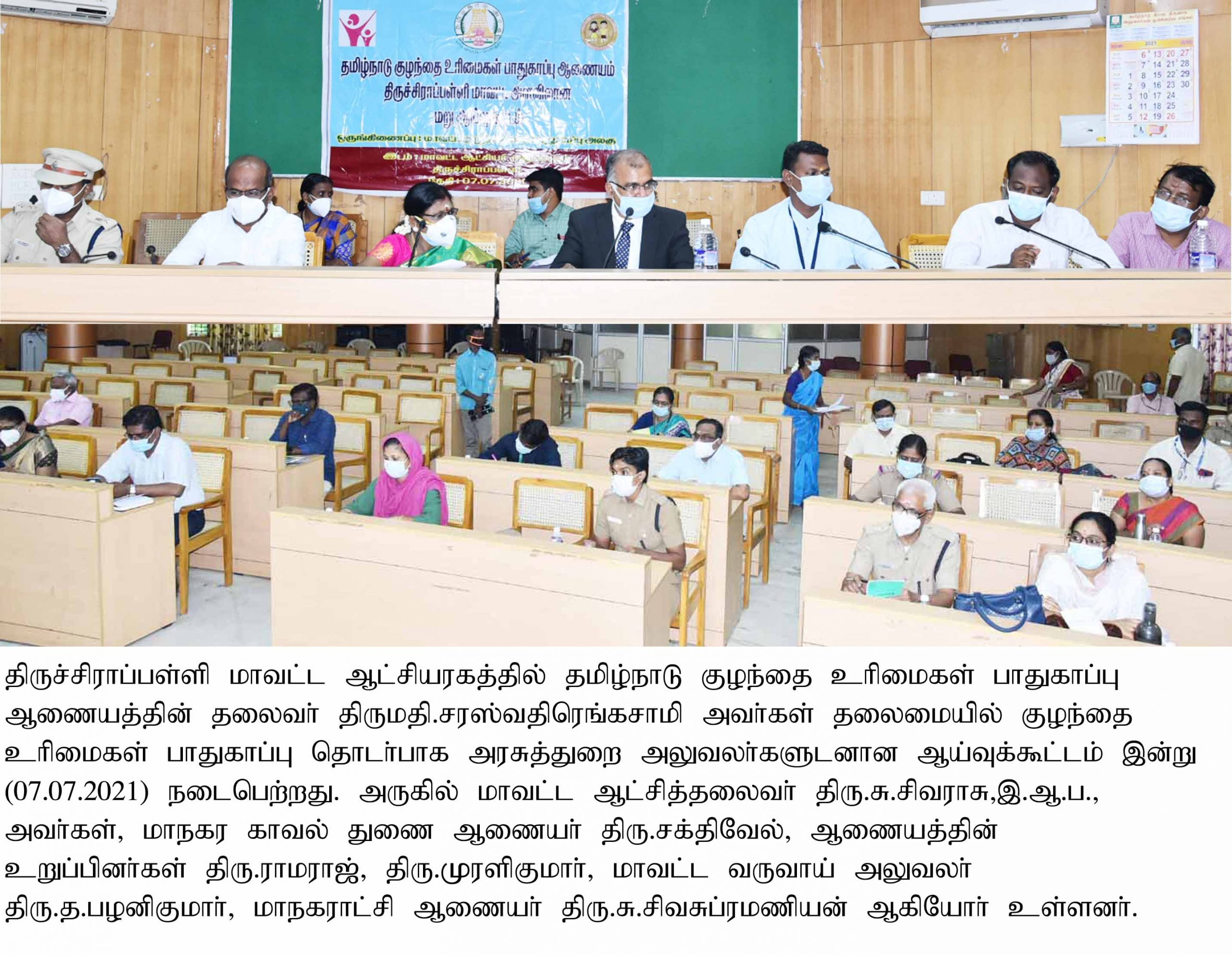 Meeting was held Regarding Child rights Protection on 7-7-21