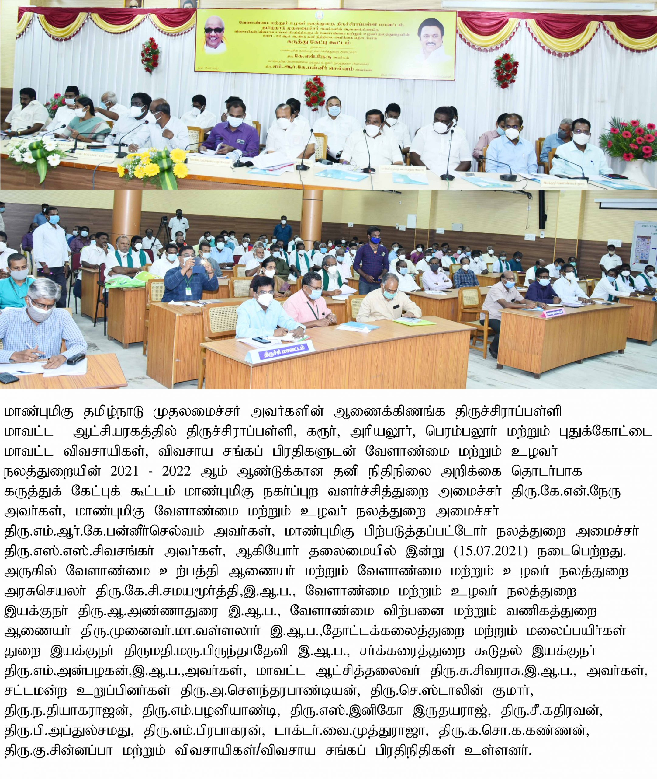 Farmer's meetings was held under thes Chairmanships of Hon'ble Minister on 15-07-2021