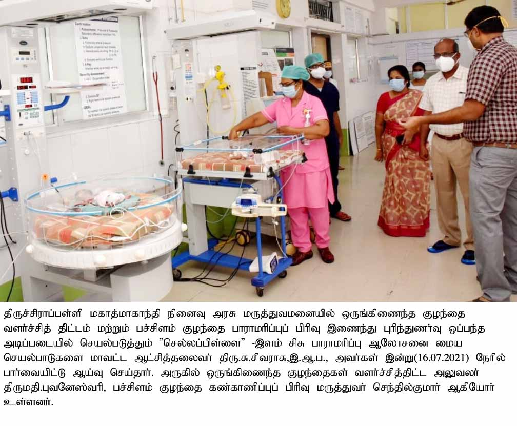 District Collector Inspected the Young Infant Care Counselinga Centerc on 16-07-2021