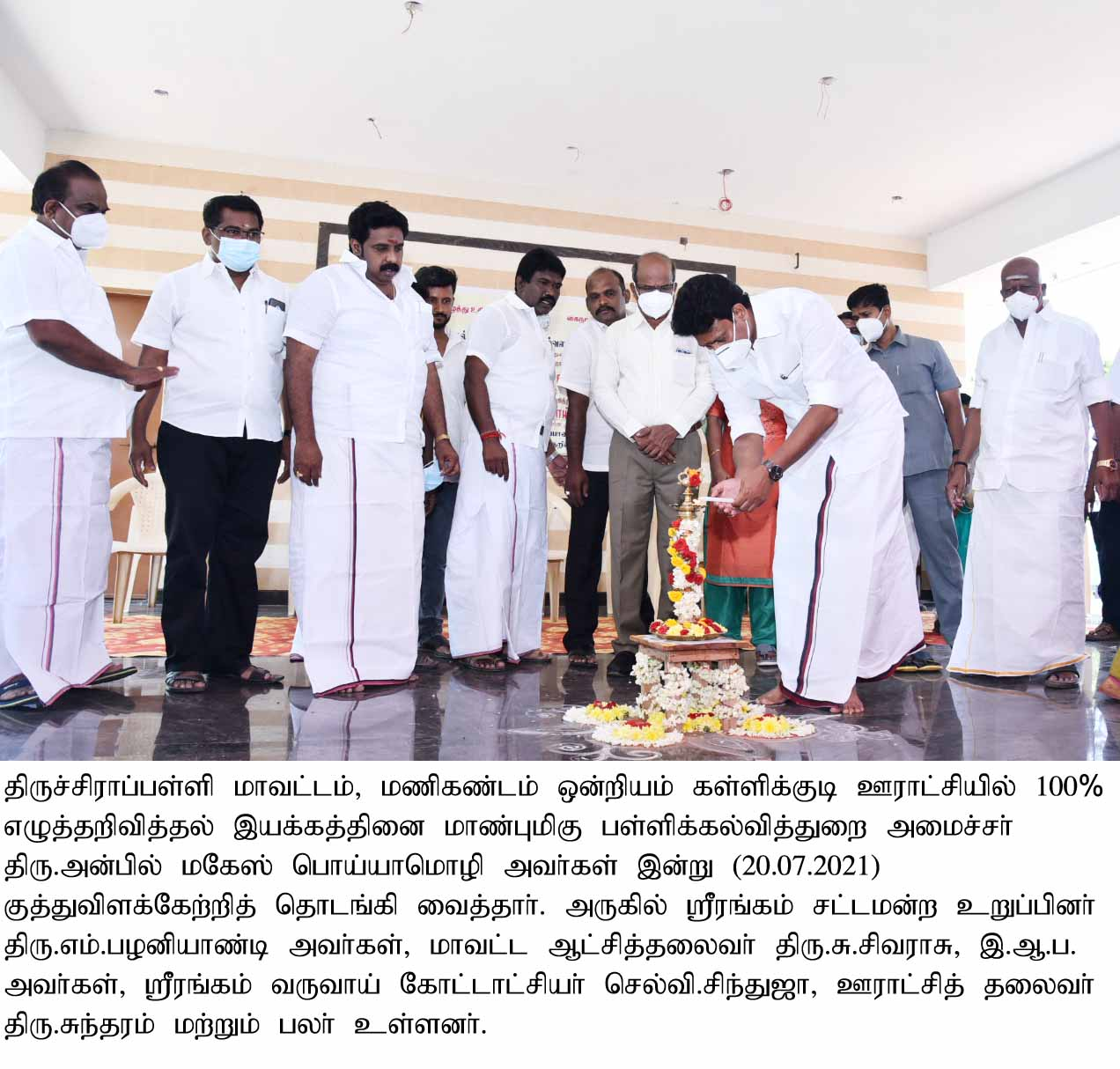 Hon'ble Educational Minister Inaugurated Spellings movement Training on 20-07-2021