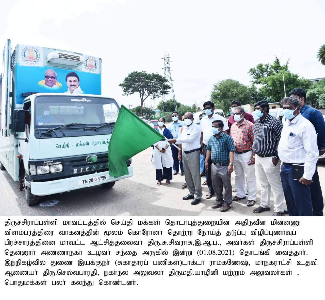 District Collector Started Covid Awarenessss Programme on 01-08-2021