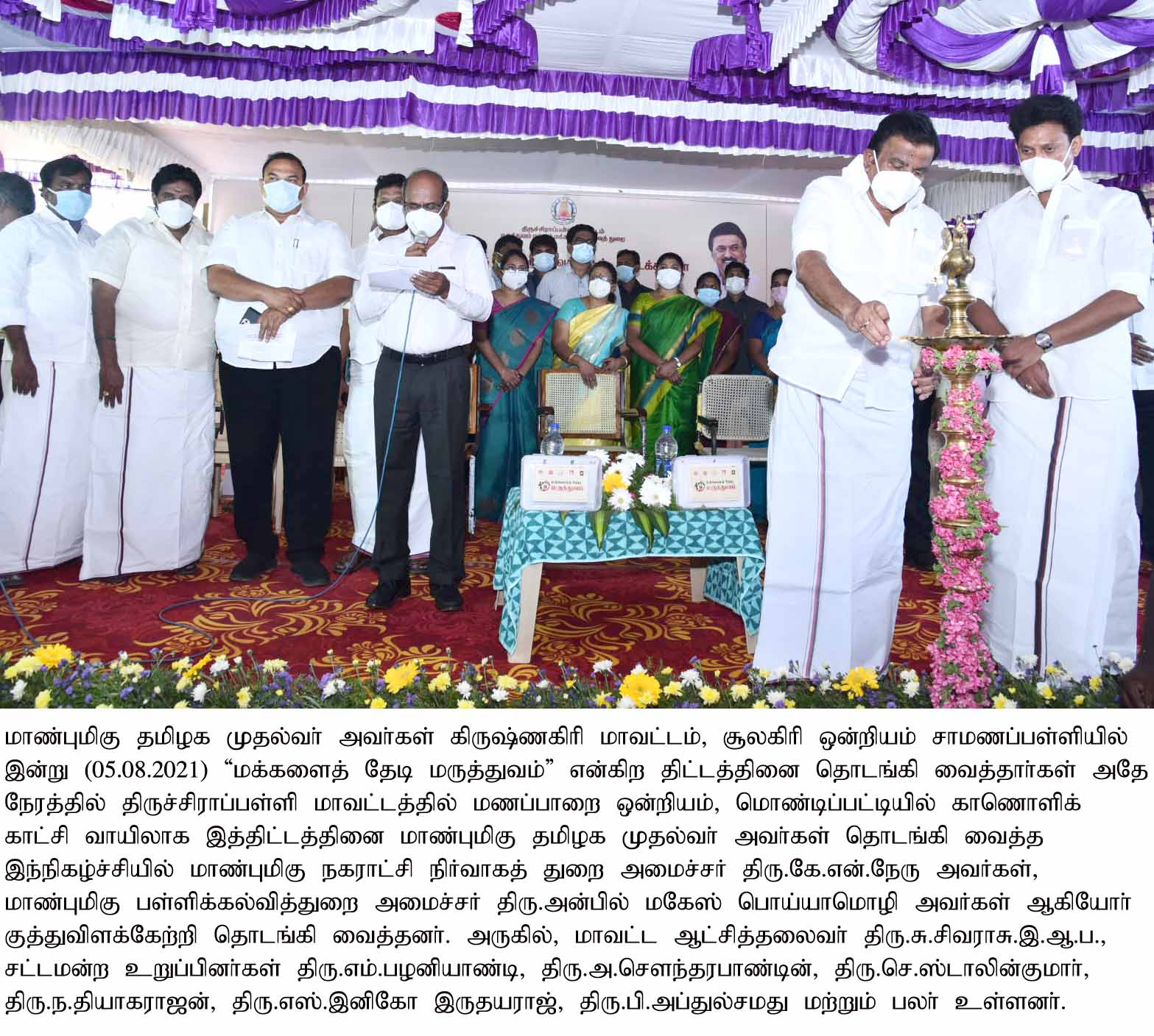 Hon'ble Municipal Administration Minister and Hon'ble School Educational Minister Launched Makkalai Thaedi MaruthJHuvam Project on 05-08-2021