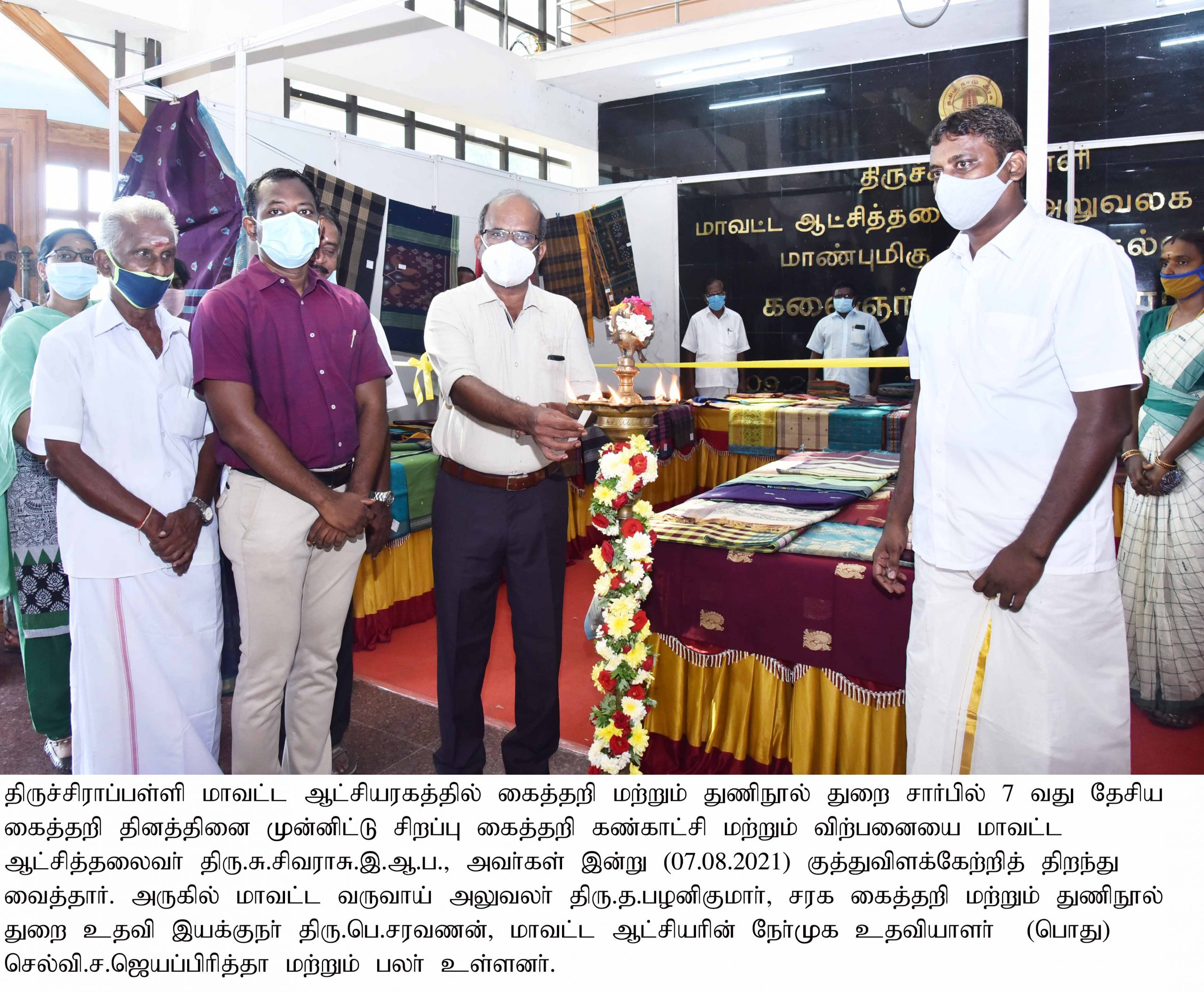 District Collector Lauched Special handloom exhibitionss and sale on 07-08-2021