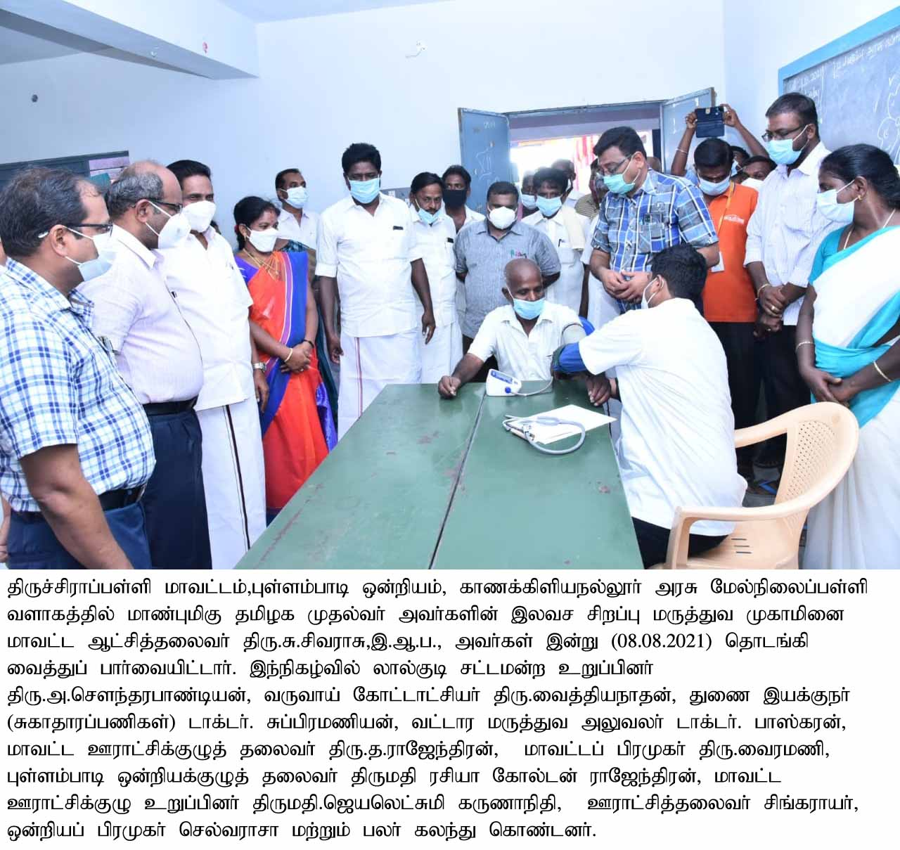 District Collector Inaugurated Free Special Medicalaa Camp on 08-08-21