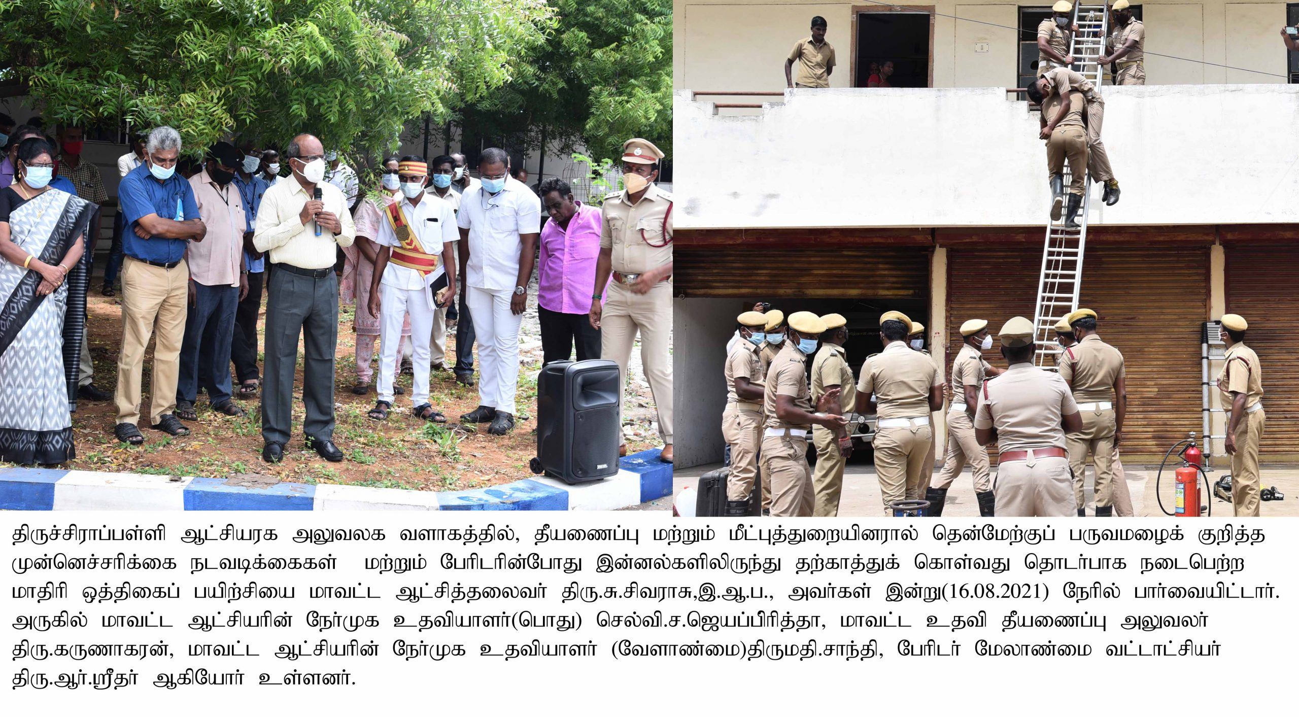 District Collector Visited the rehearsal training on precautionaryS measures for southwest monsoon and disaster relief on 16-08-2021