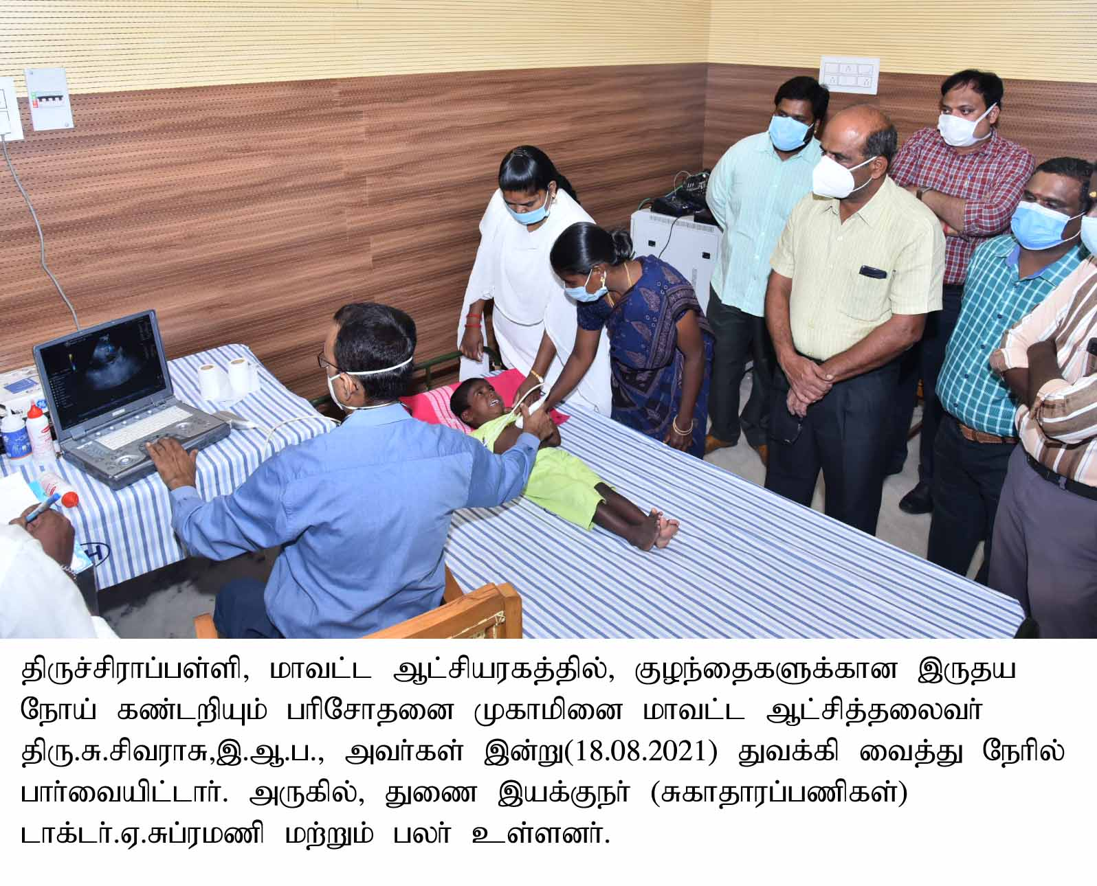 District Collector started Special cardiovascular diagnostics camp for children on 18-08-2021