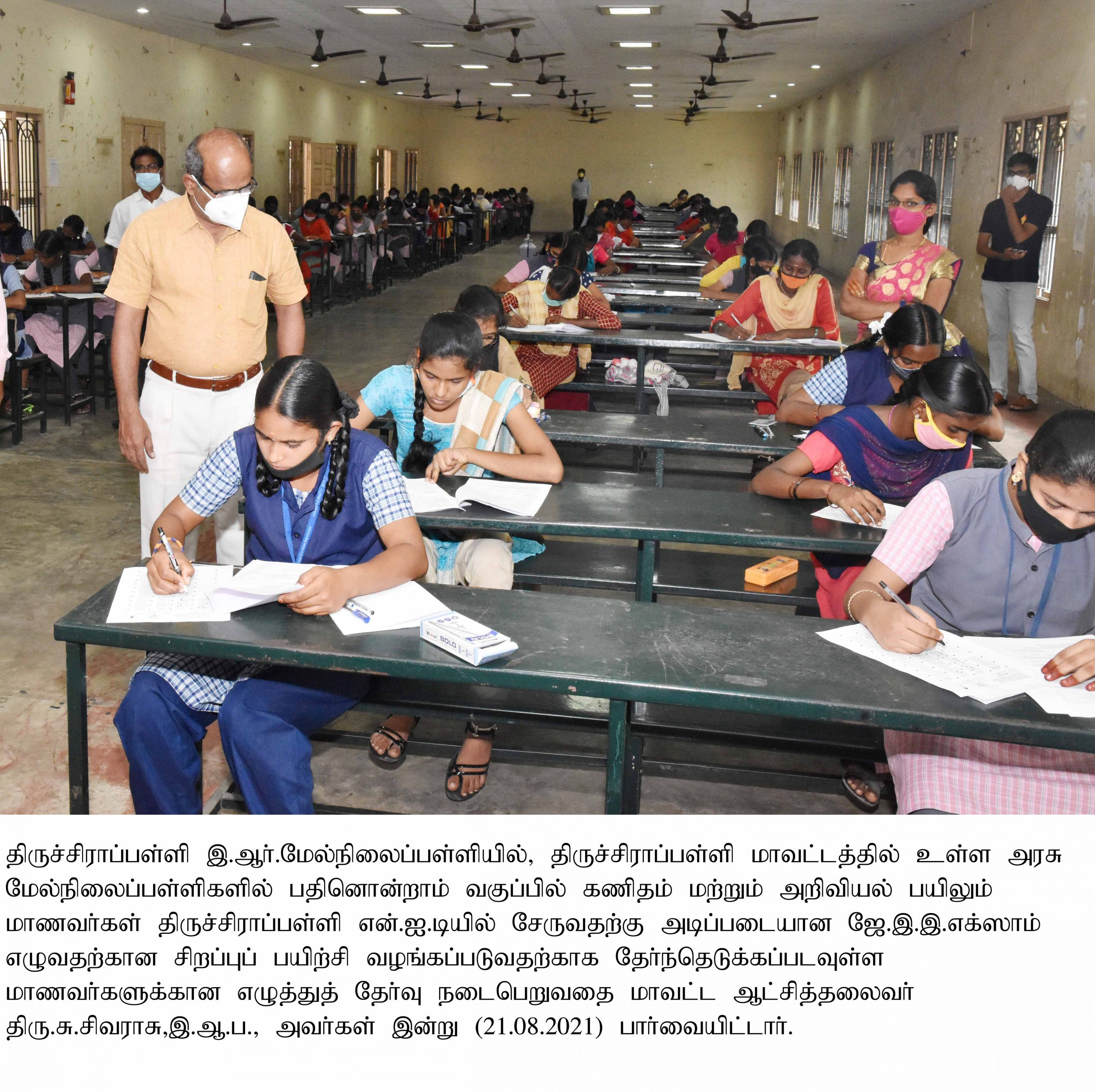 District Collector Inspected JEE Exam conducted on 21-08-2021