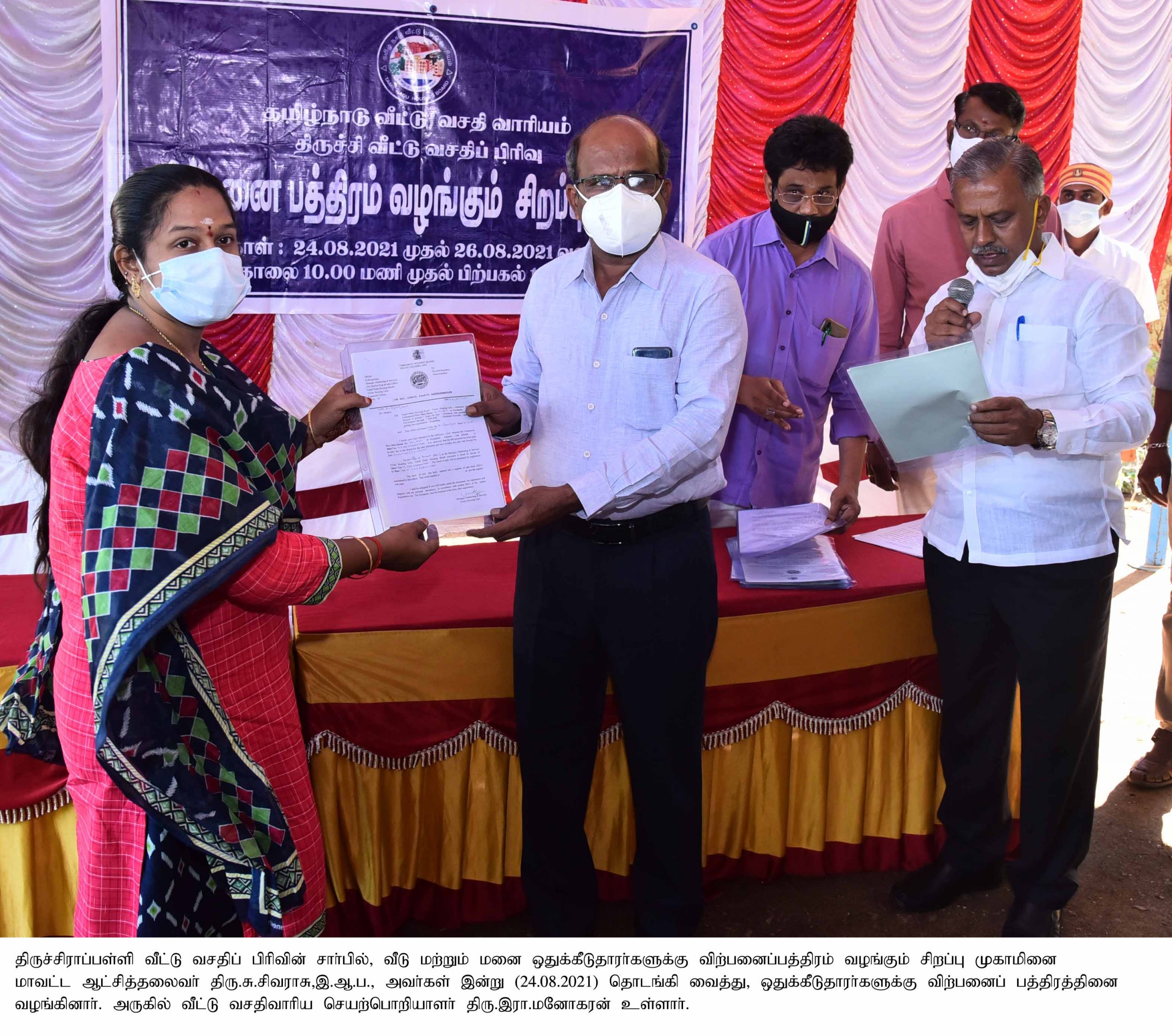 District Collector Presenteds deed of Housing sales to the allottees on 24-08-2021