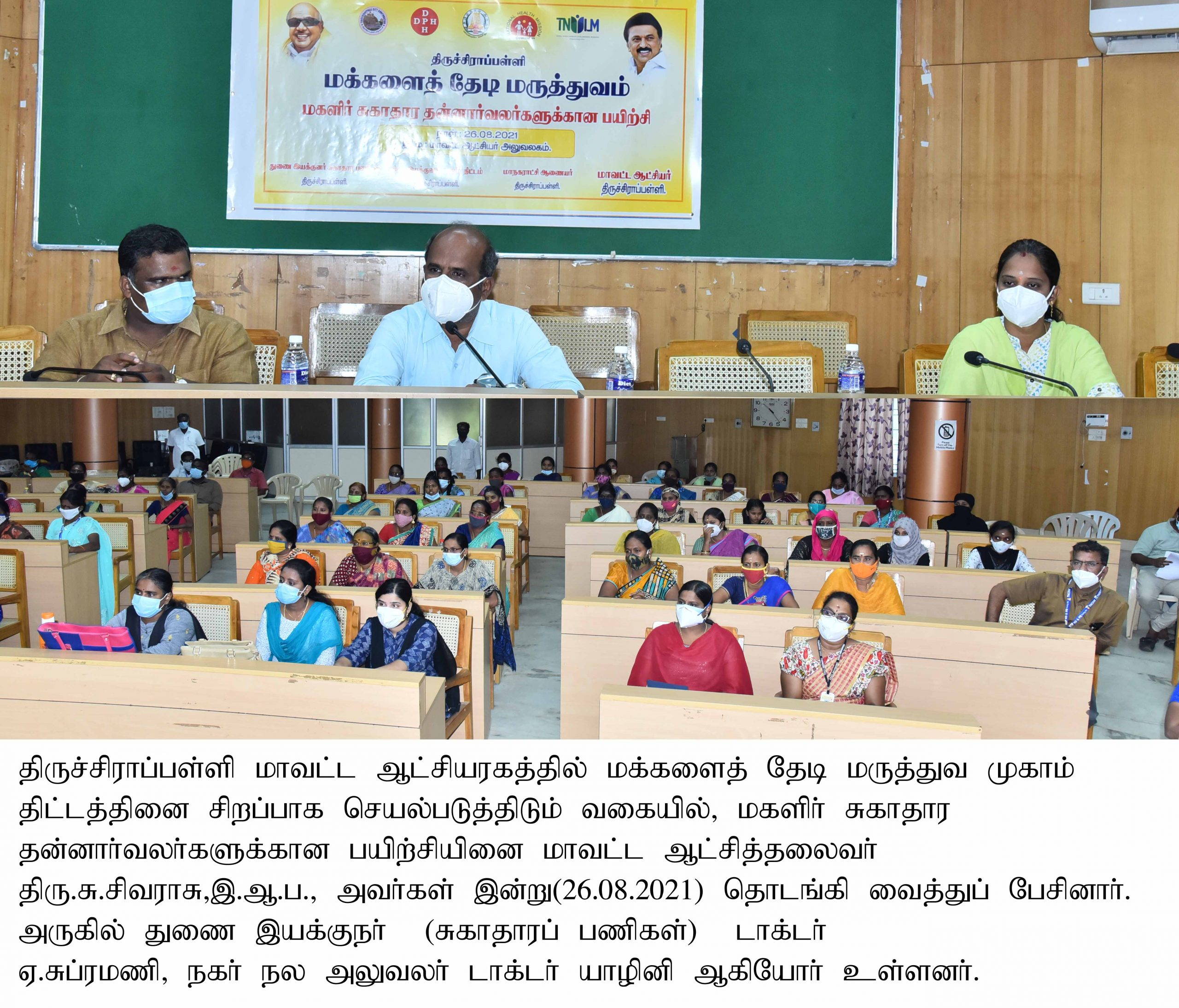 District Collector inaugurated the training for womens health volunteers on 26-08-2021- Makkalai Thaedi Maruthuvam Project