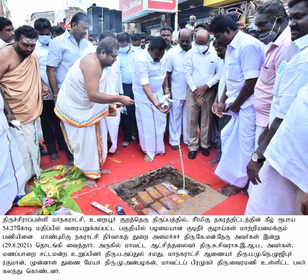 Hon'ble MunicipSal Administration Minister inaugurated the tasks of replacing water pipes on 29-08-2021