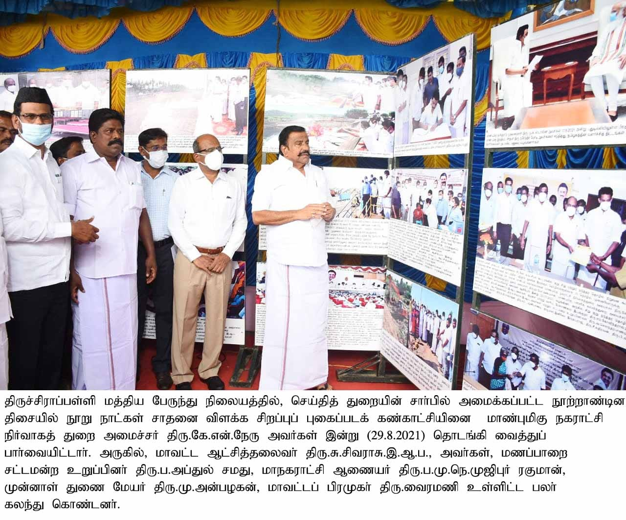 Hon'ble Municipal Administration Minister inaugurateds Special photo exhibition on 29-08-2021