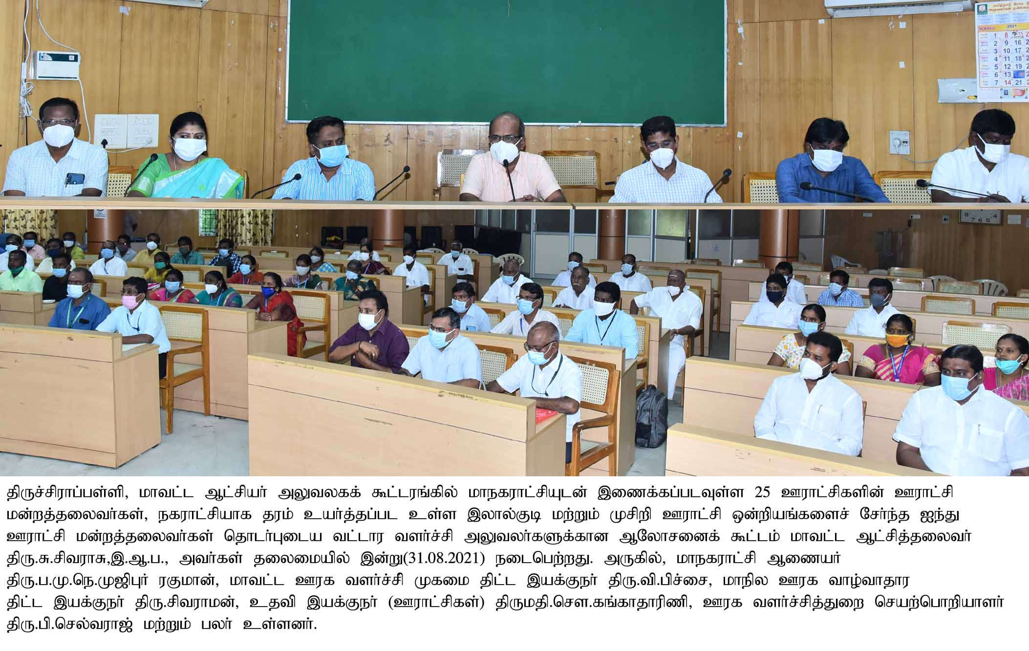 Review meeting was helds with Panchayat Presidents under the Chairmanships of Districts Collector on 31-08-2021