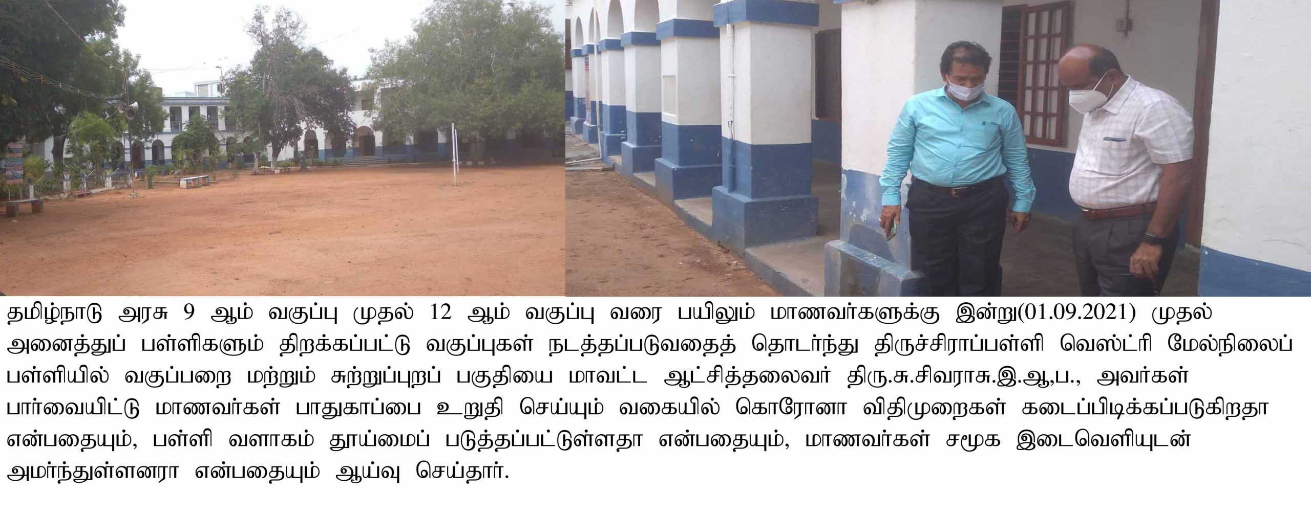 District Collector Inspected St. John's Vestry Anglo-Indian Higher Secondarys School on 1-9-21