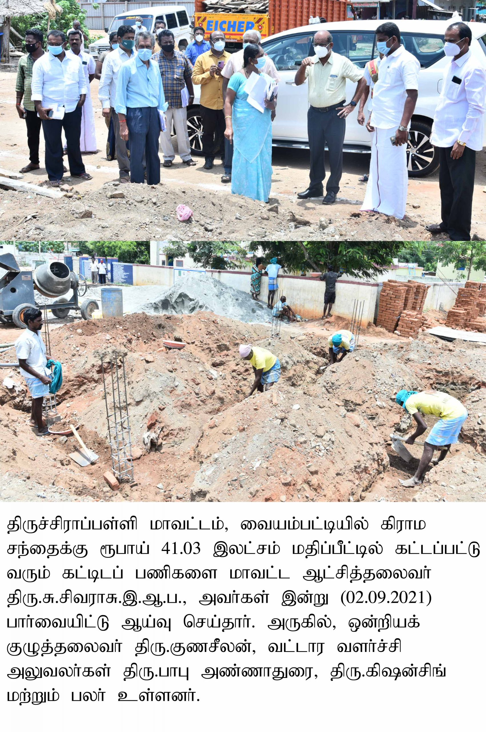 District Collector Inspected Building constructions works on 02-09-2021