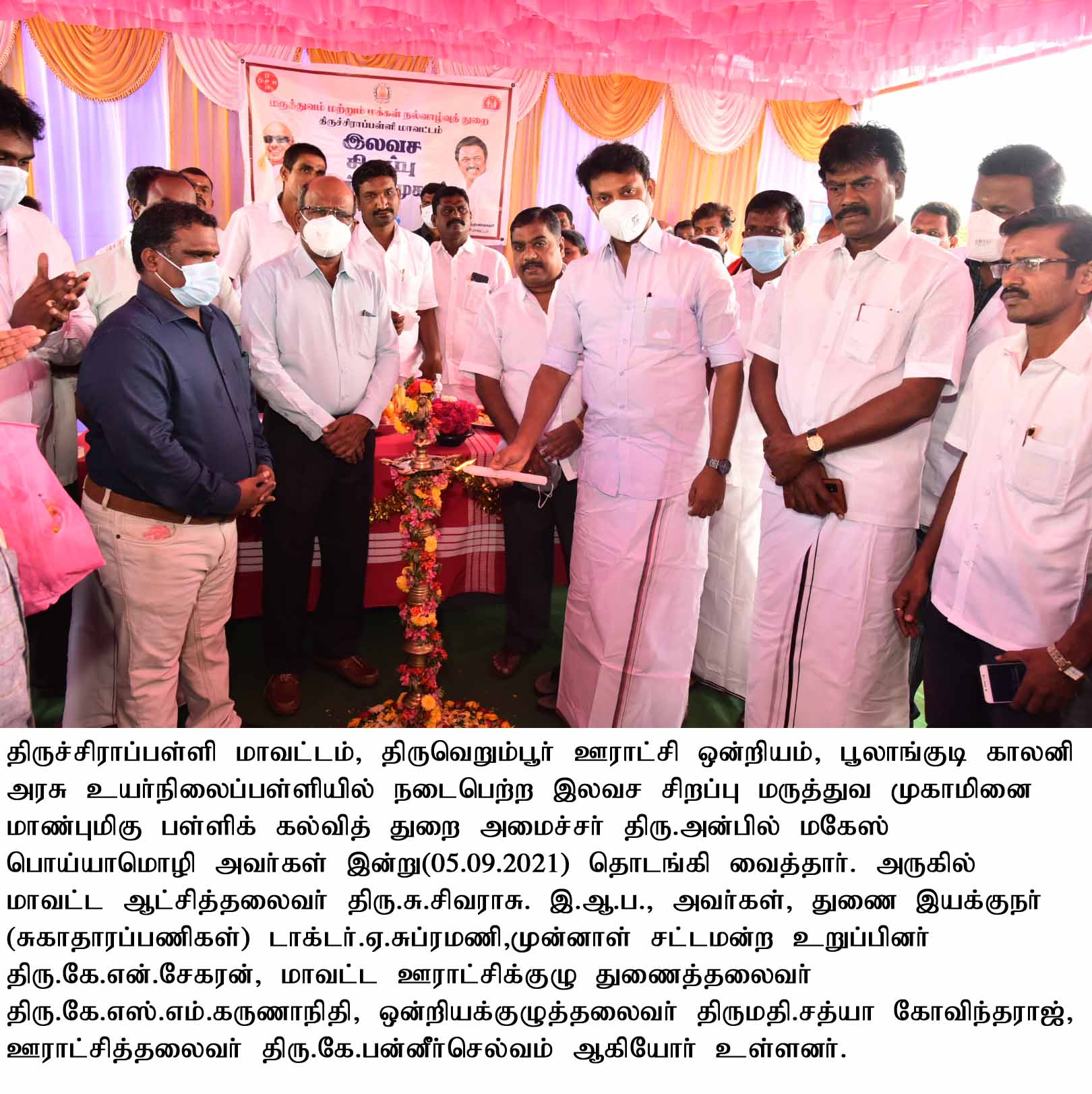 Hon'ble School Educational Minister inaugurateds Free Special Medical Camp on 05-09-2021