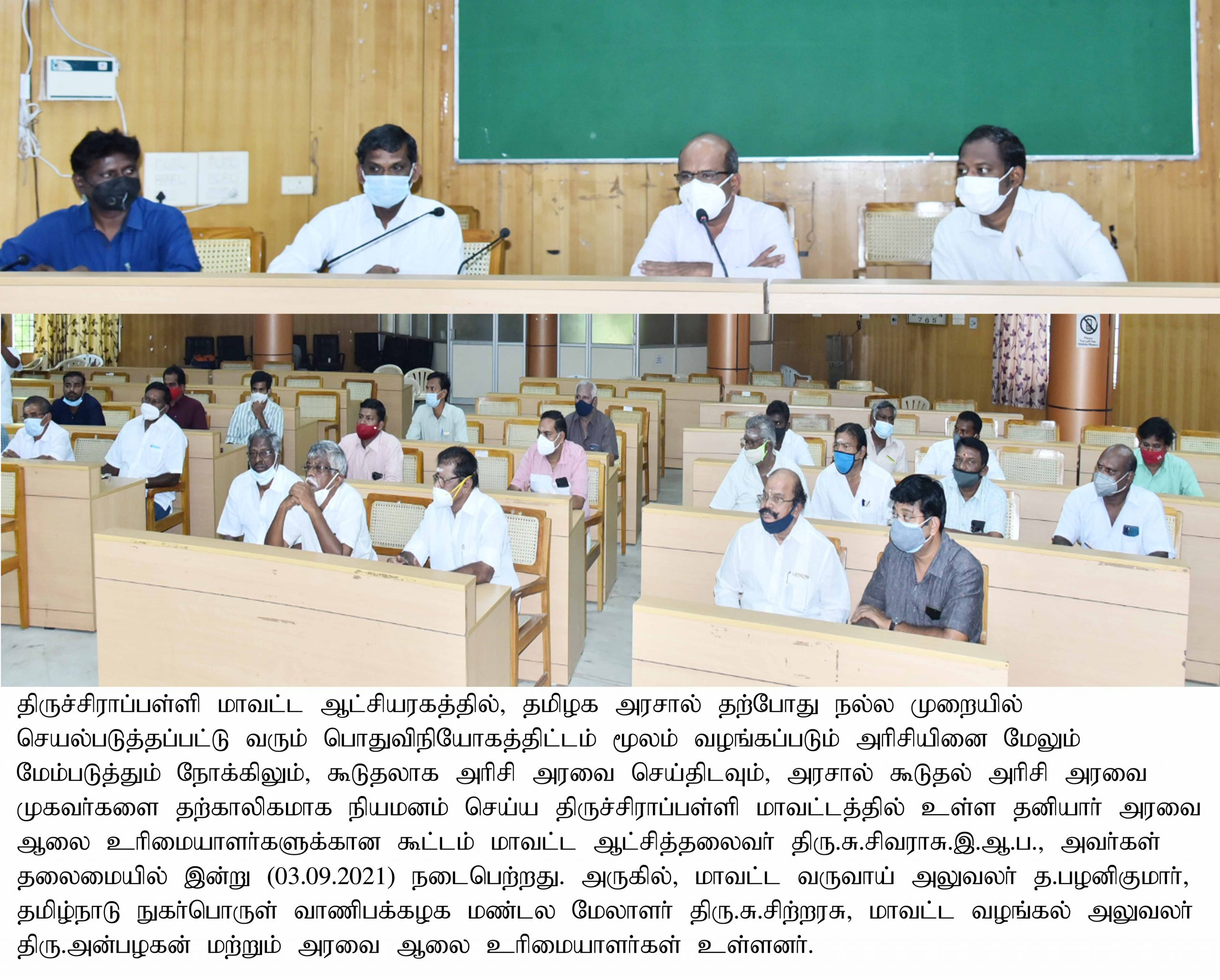 Meeting was held under the chairmanships of Districts Collector on 06-09-2021