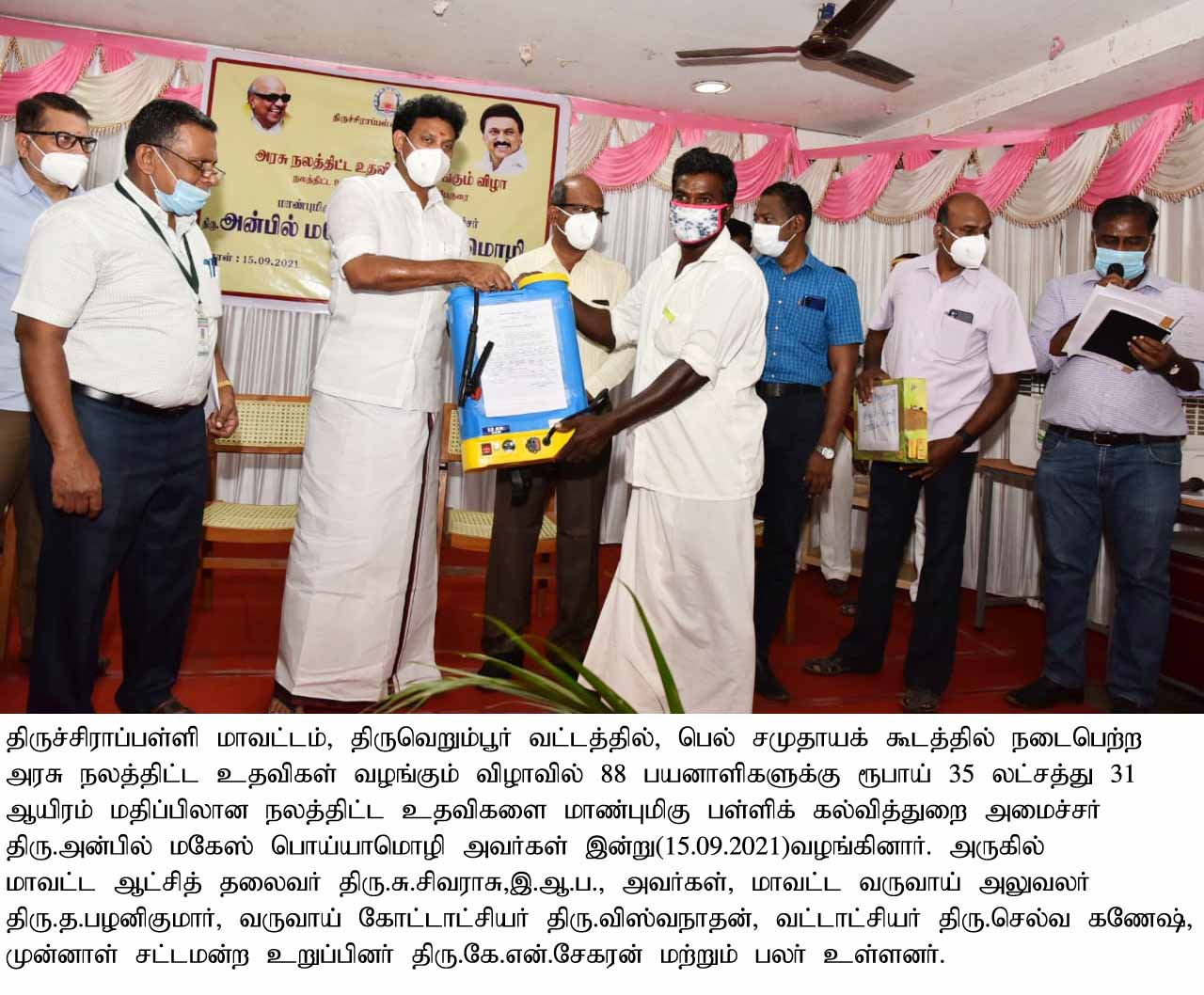 Hon'ble School Educational Minister Distributeds Welfare Assistasnce to Beneficiaries on 15-09-2021
