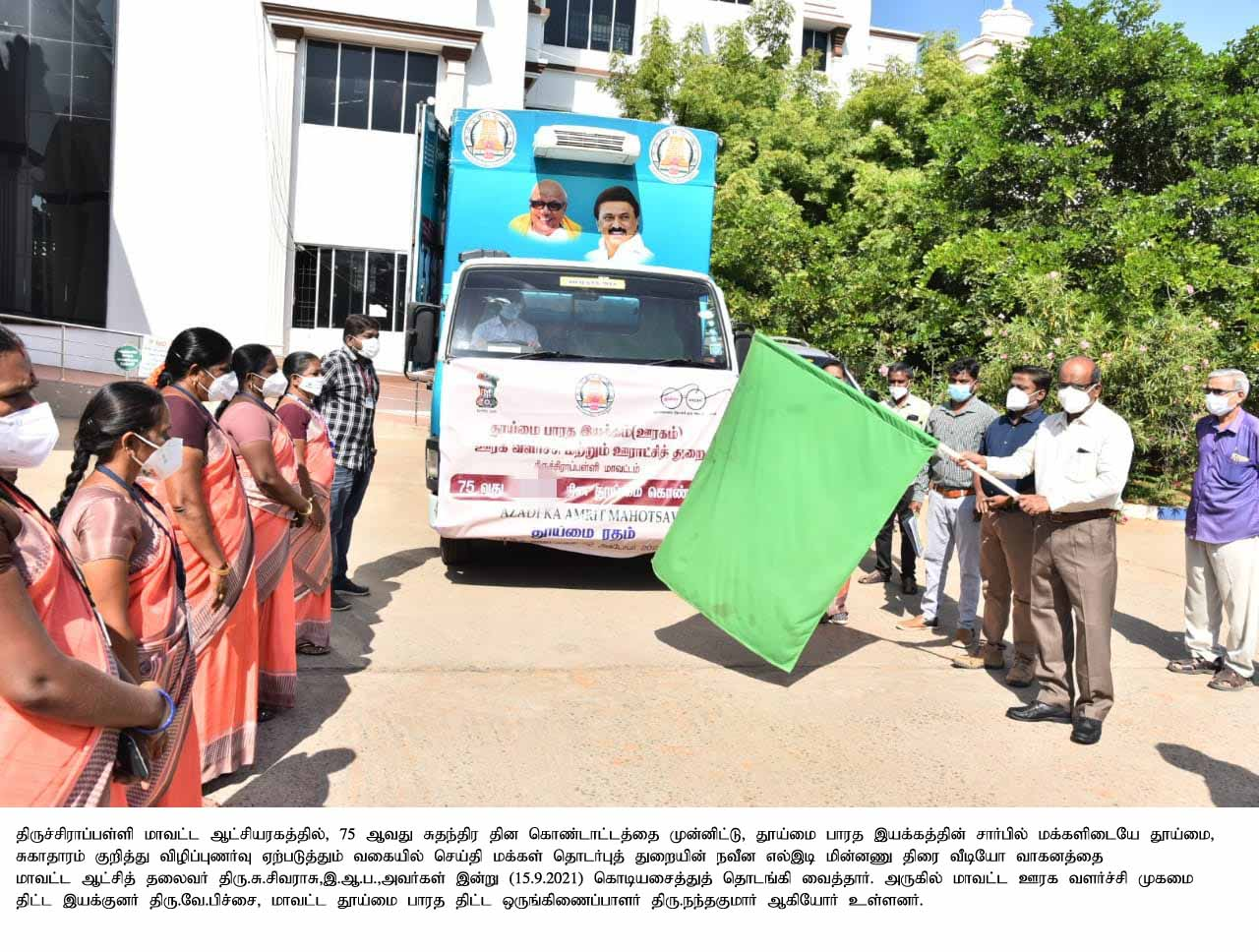 District Collector Inaugurated Swachh Bharat Missions Awareness Programmse on 15-09-2021