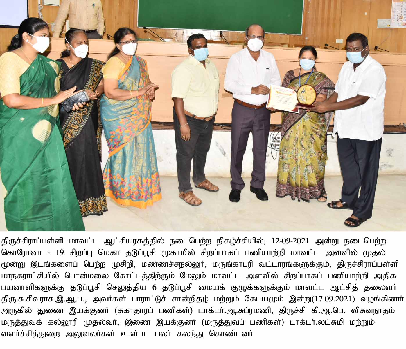 District Collector Distributed Appreciation Certificates to workesdrs of Mega Covid Vaccination Camp on 17-09-2021