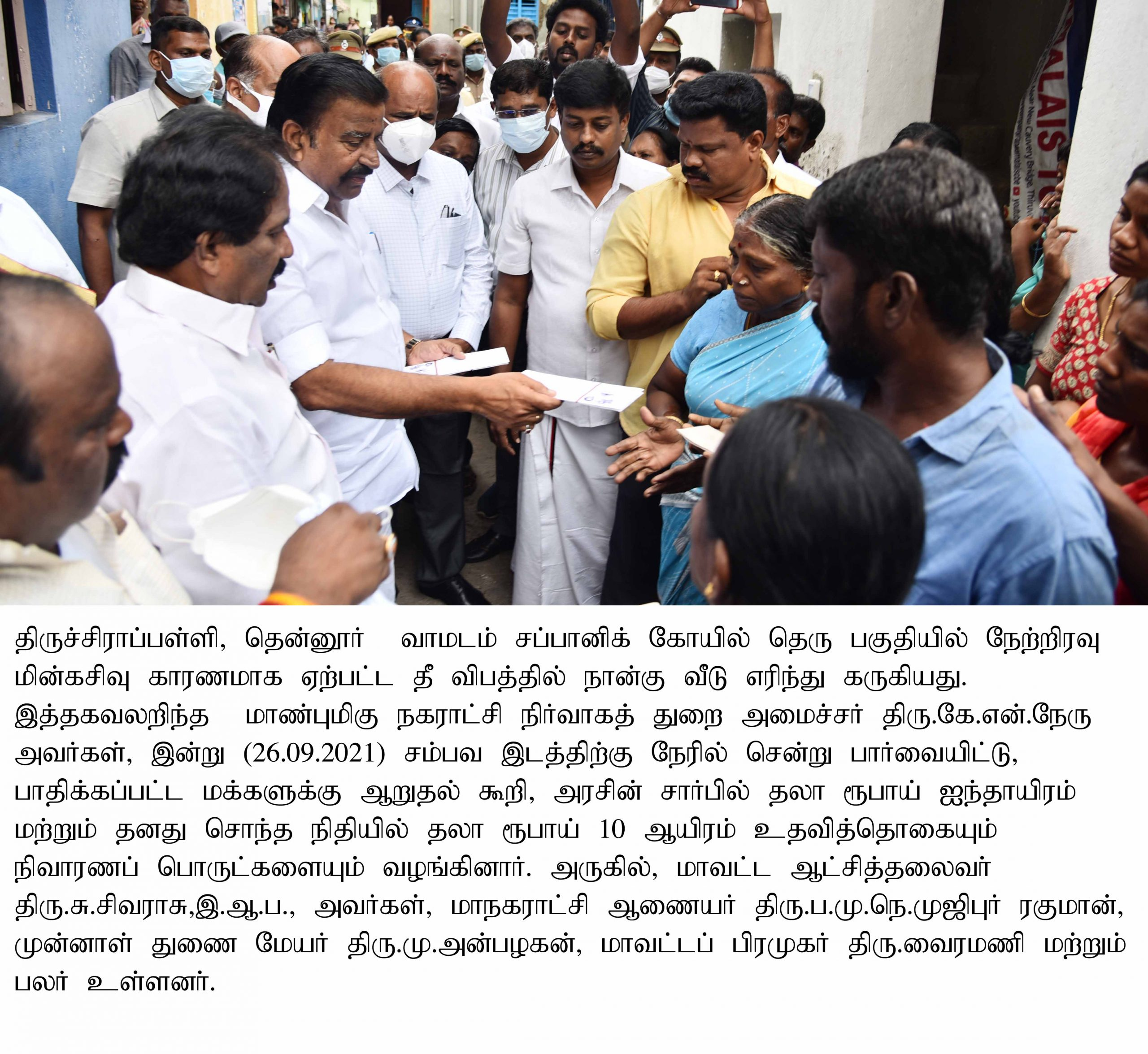 Hon'ble Municipal Administration Minister Provided Fire Accidents Relief Amount and Items on 26.09.2021