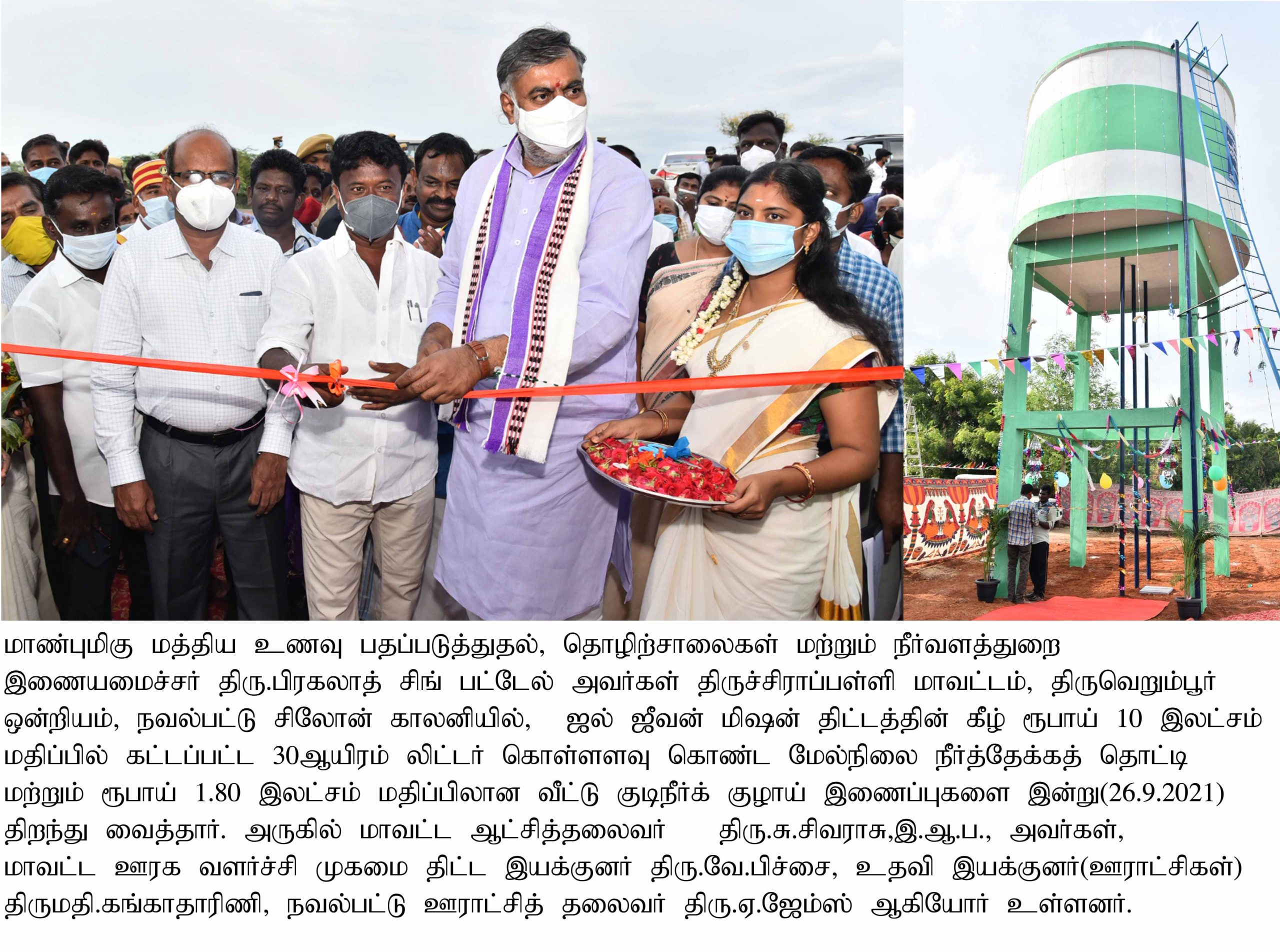 Hon'ble Minister of Central Food Processing inaugurateds Overhead reservoir on 26.09.2021