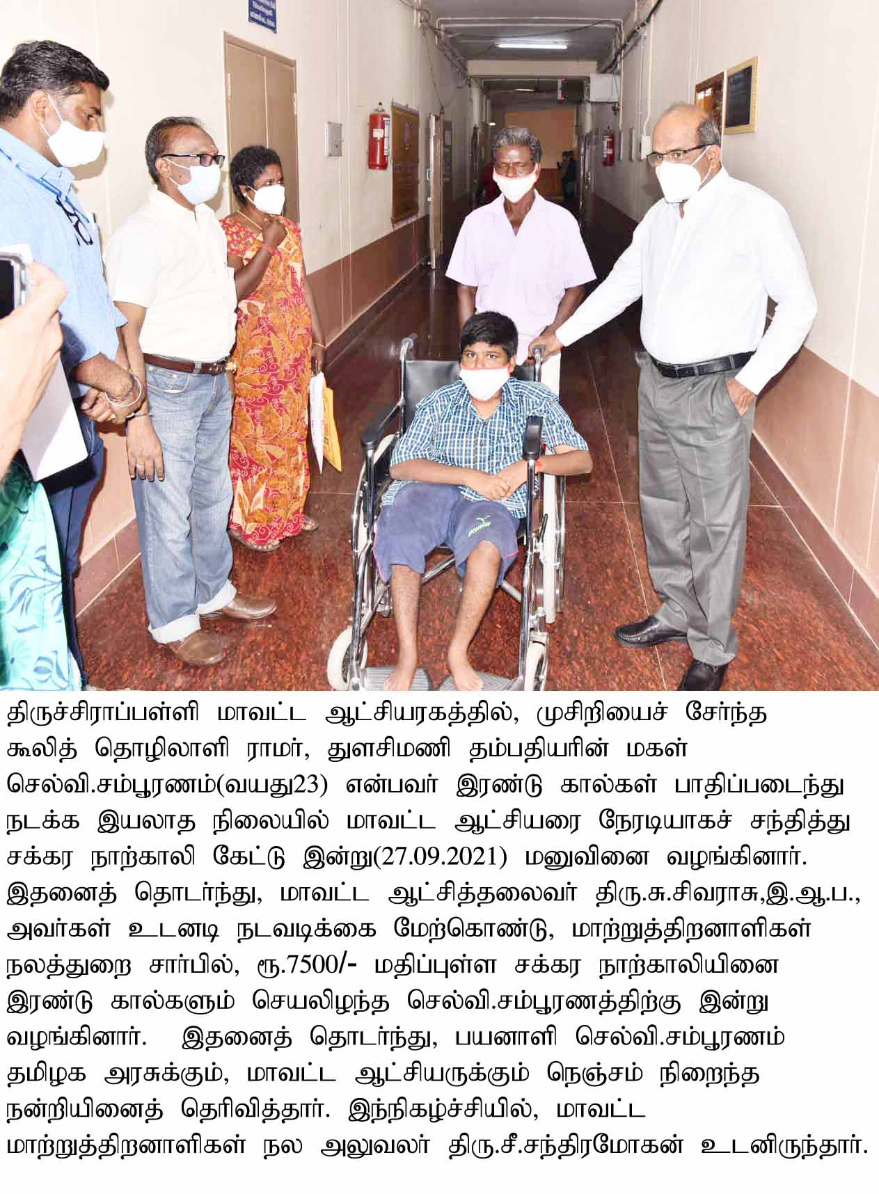 District Collector Provided Wheel Chairs tos beneficiary on 27.09.2021