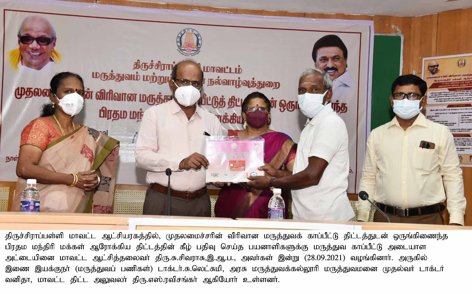 District Collector Issued Health Insurances Scheme Identity Cards to Beneficiary on 28.09.2021