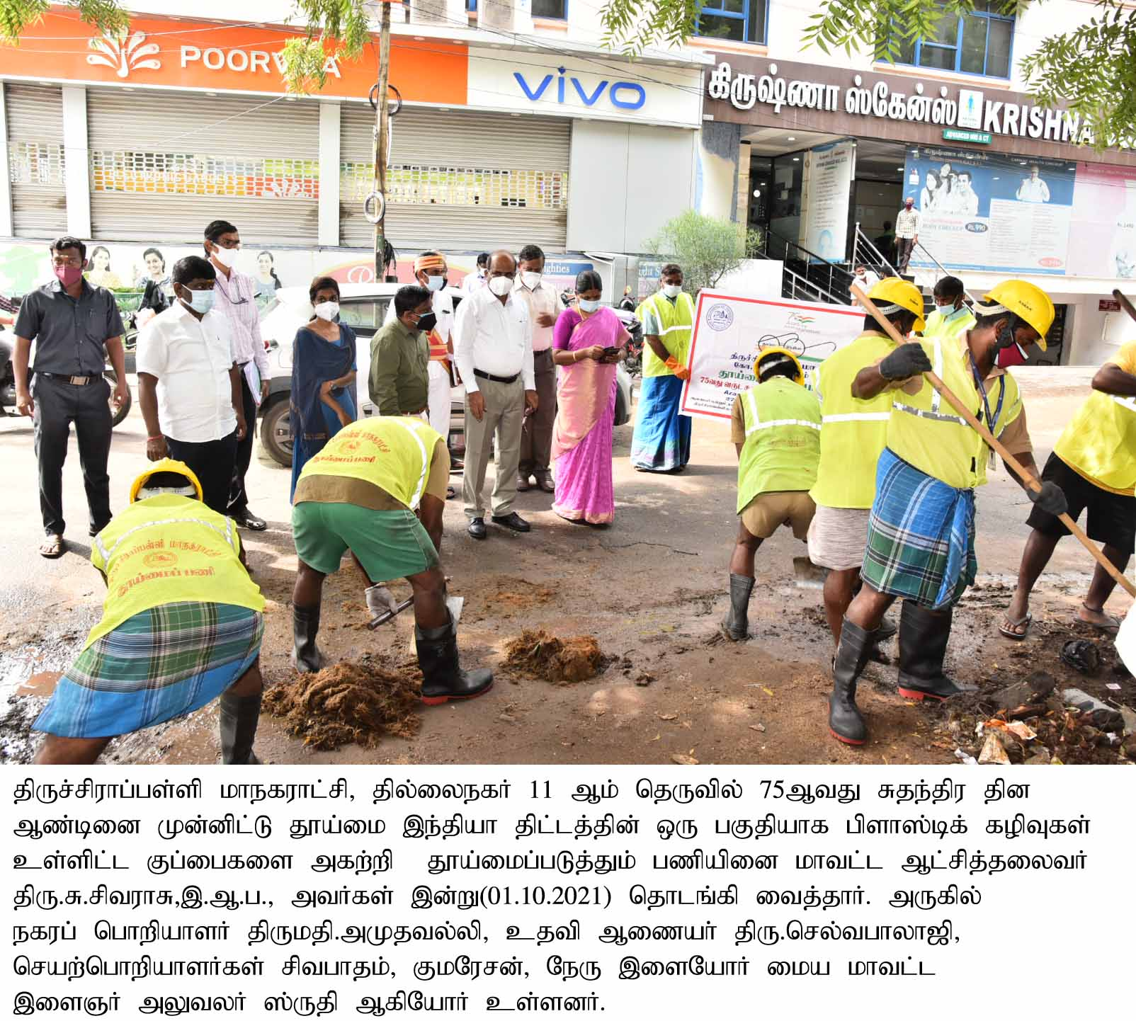 District Collector started Swachsh Bharat Mission on 01.10.2021