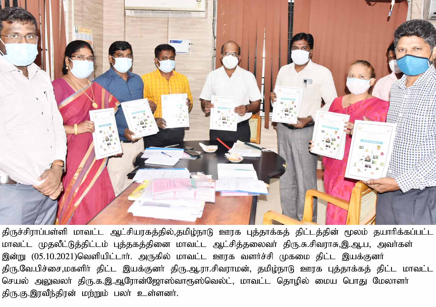 District Collector releasedsd district investment plan book on 05.10.21