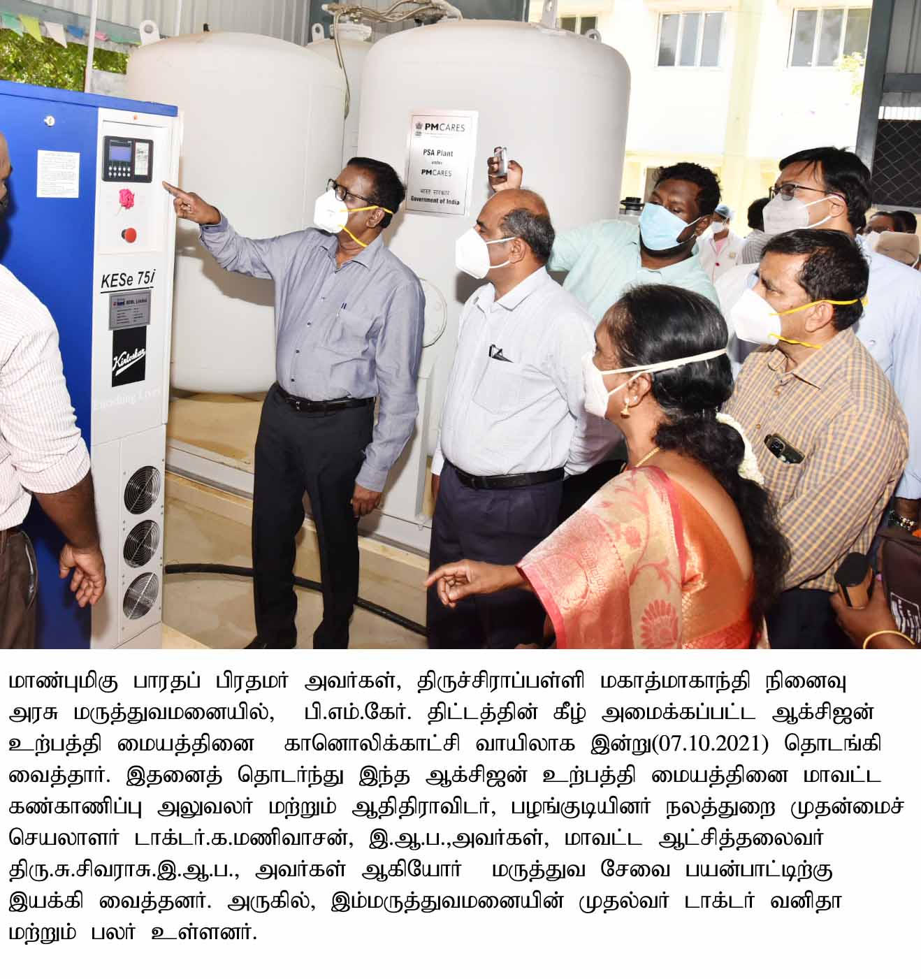 District Collector visited Oxygen production cdfenter on 07.10.2021