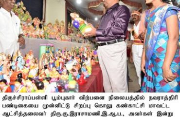Inauguration of Poopuhar Golu Exhibition-photo