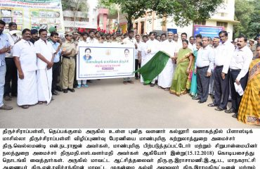 Plastic Free Trichy -- Awareness campaign
