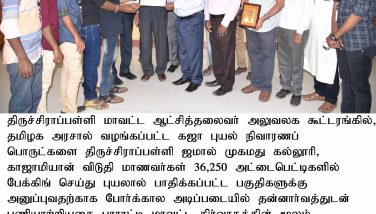 Appreciation Certificates issued to Jamal Mohamed College Students for involvement in - Gaja Cyclone Relief work
